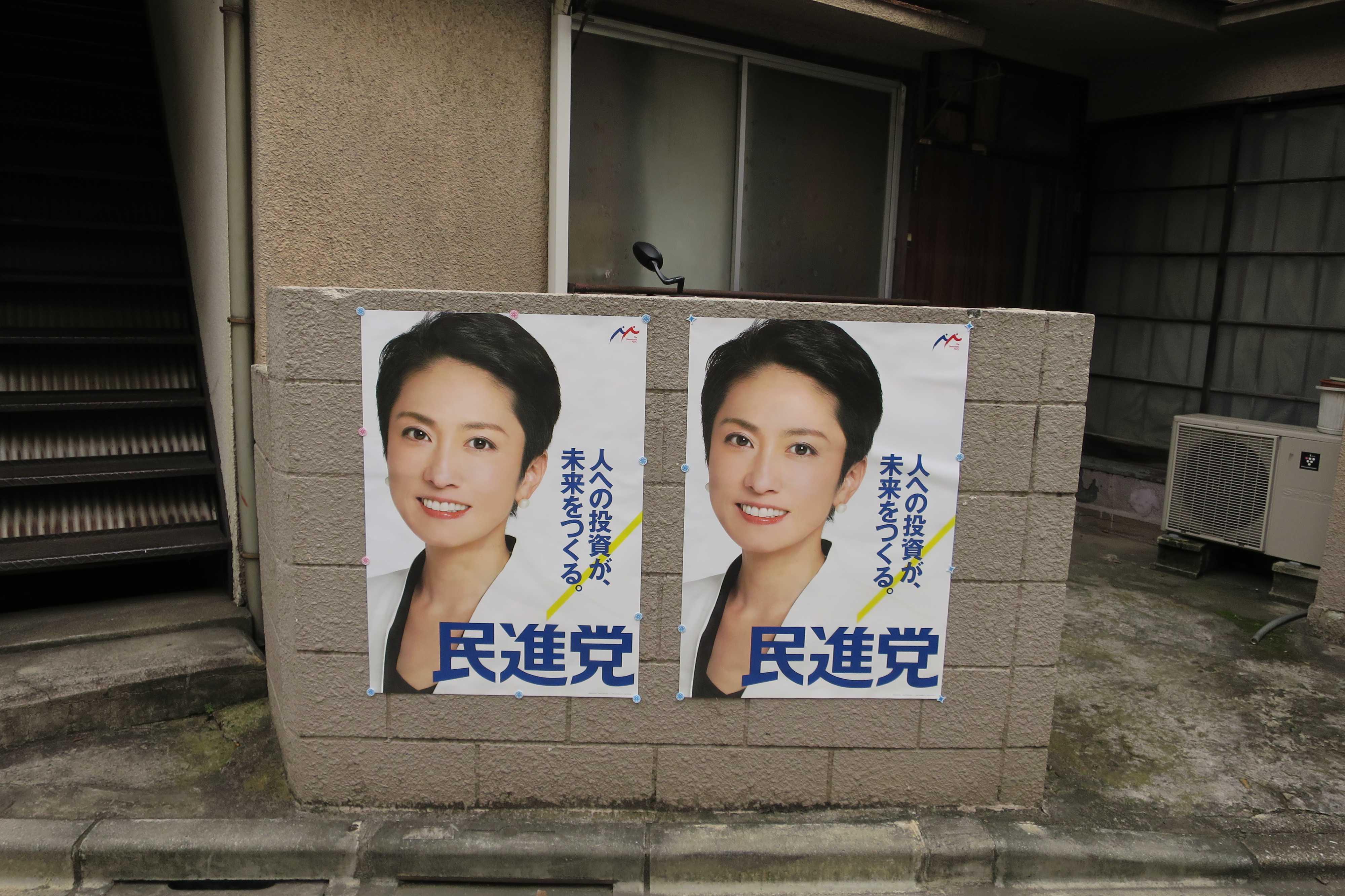 民進党代表の蓮舫さんのポスター