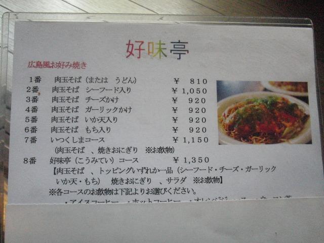 牡蠣/かき入り肉玉そば