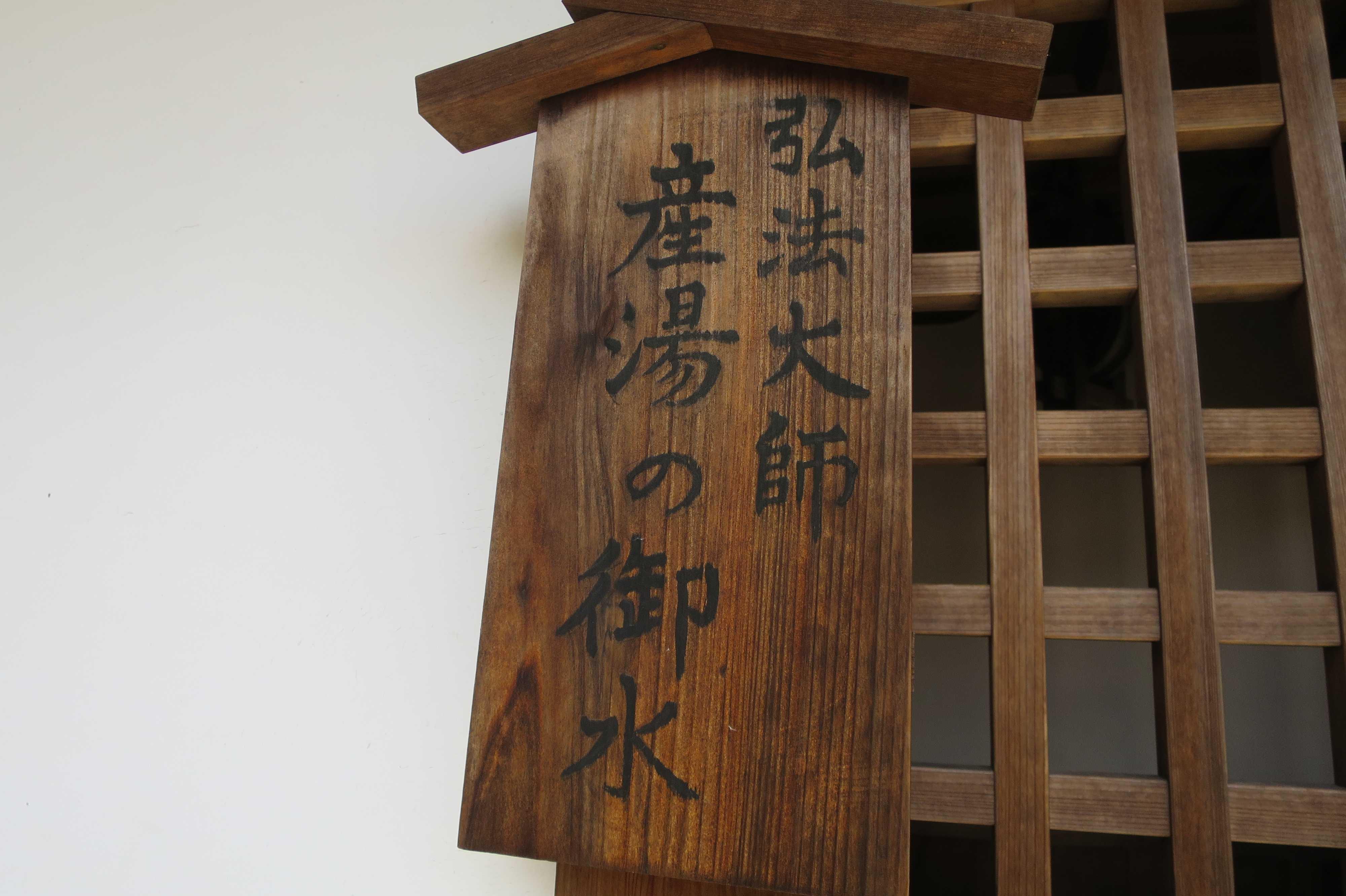 弘法大師 産湯の御水