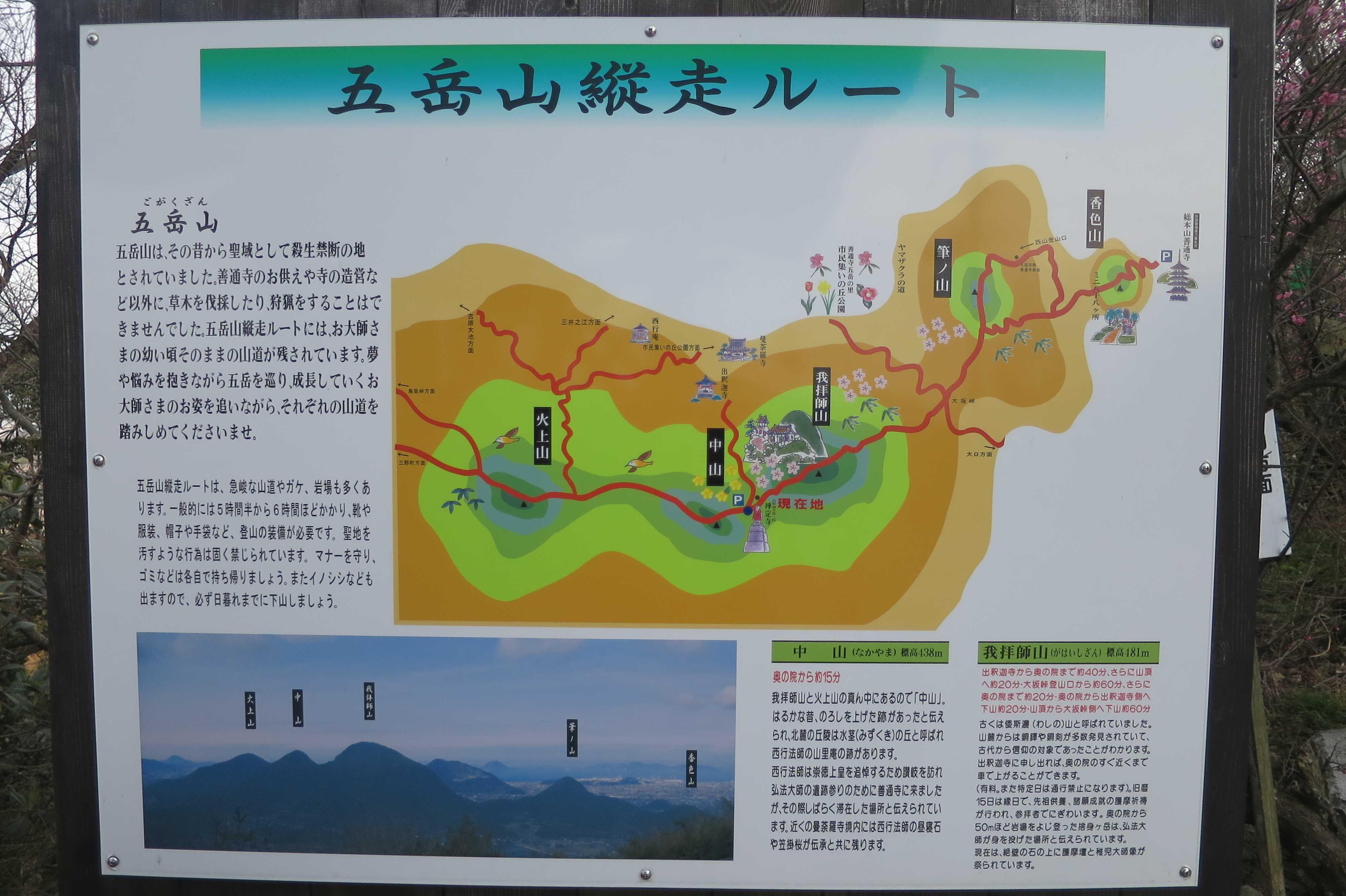 五岳山縦走ルート