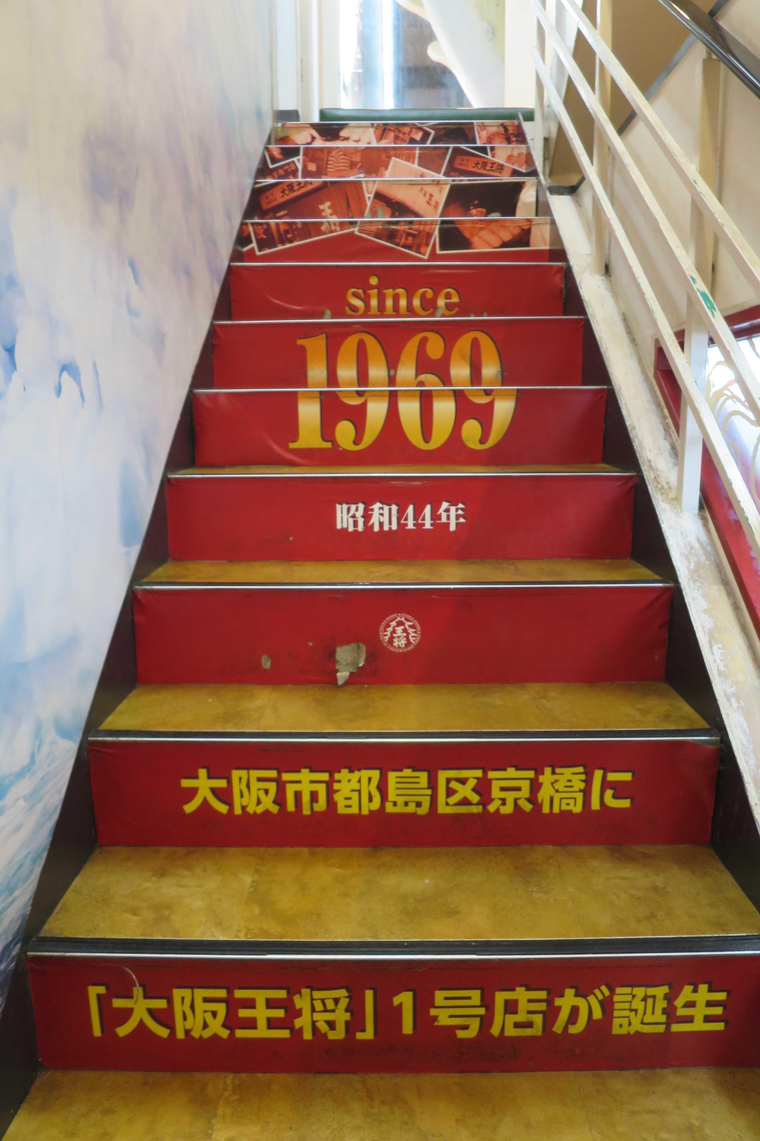 昭和44年(1969年) 大阪市都島区京橋に「大阪王将」1号店が誕生