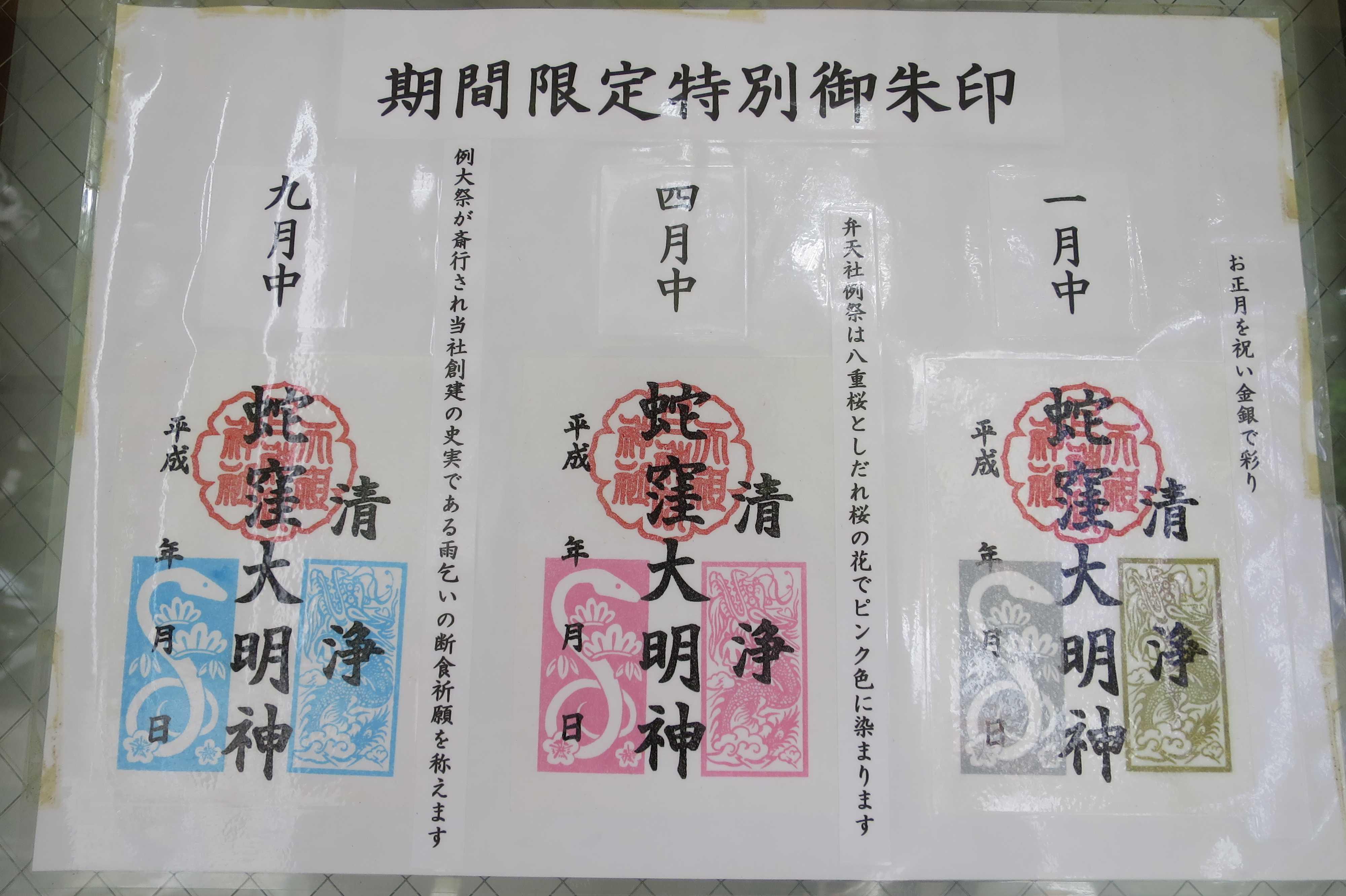 期間限定特別御朱印(上神明天祖神社)