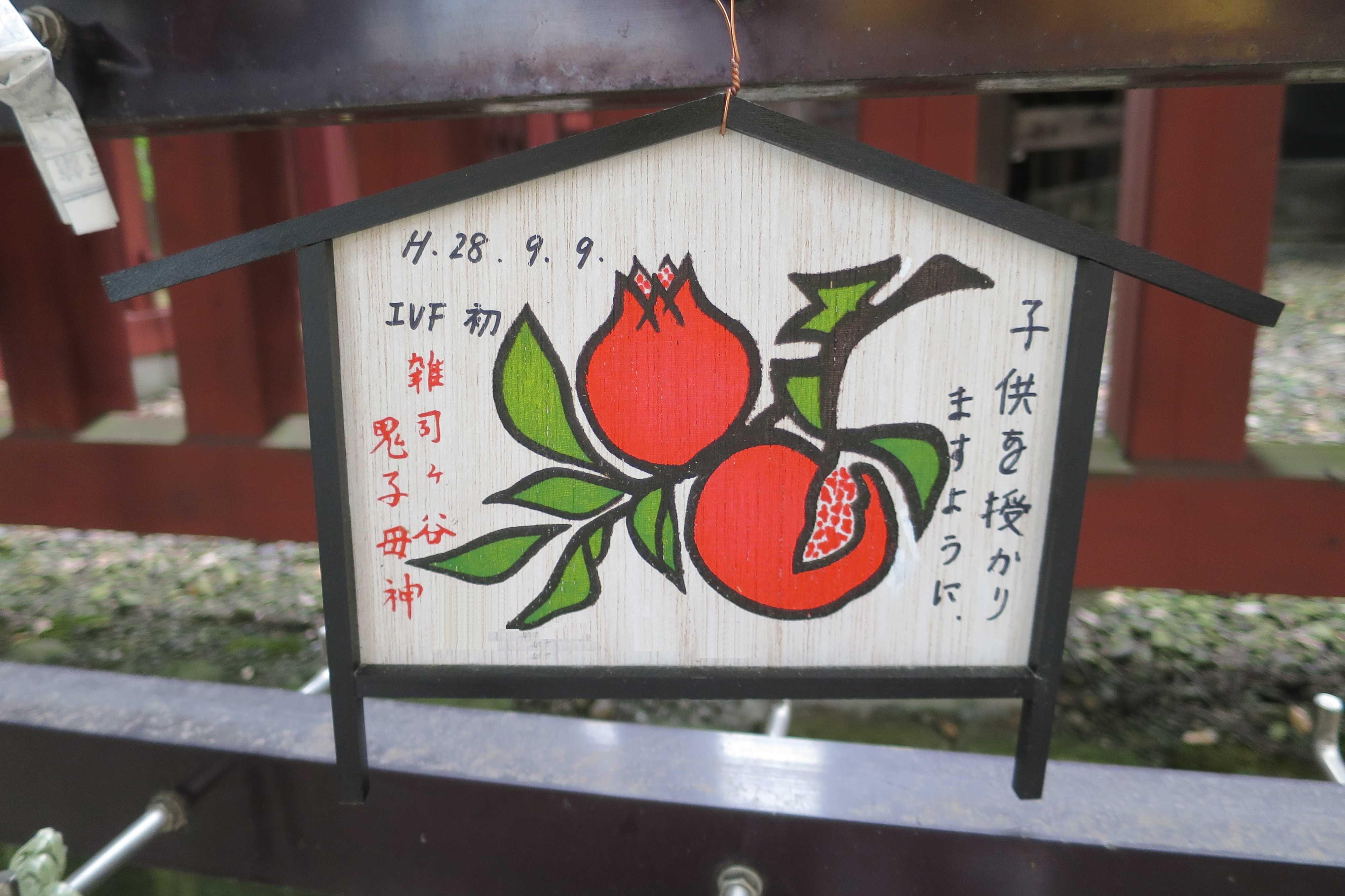 雑司ヶ谷 鬼子母神堂の絵馬 - 子供を授かりますように。