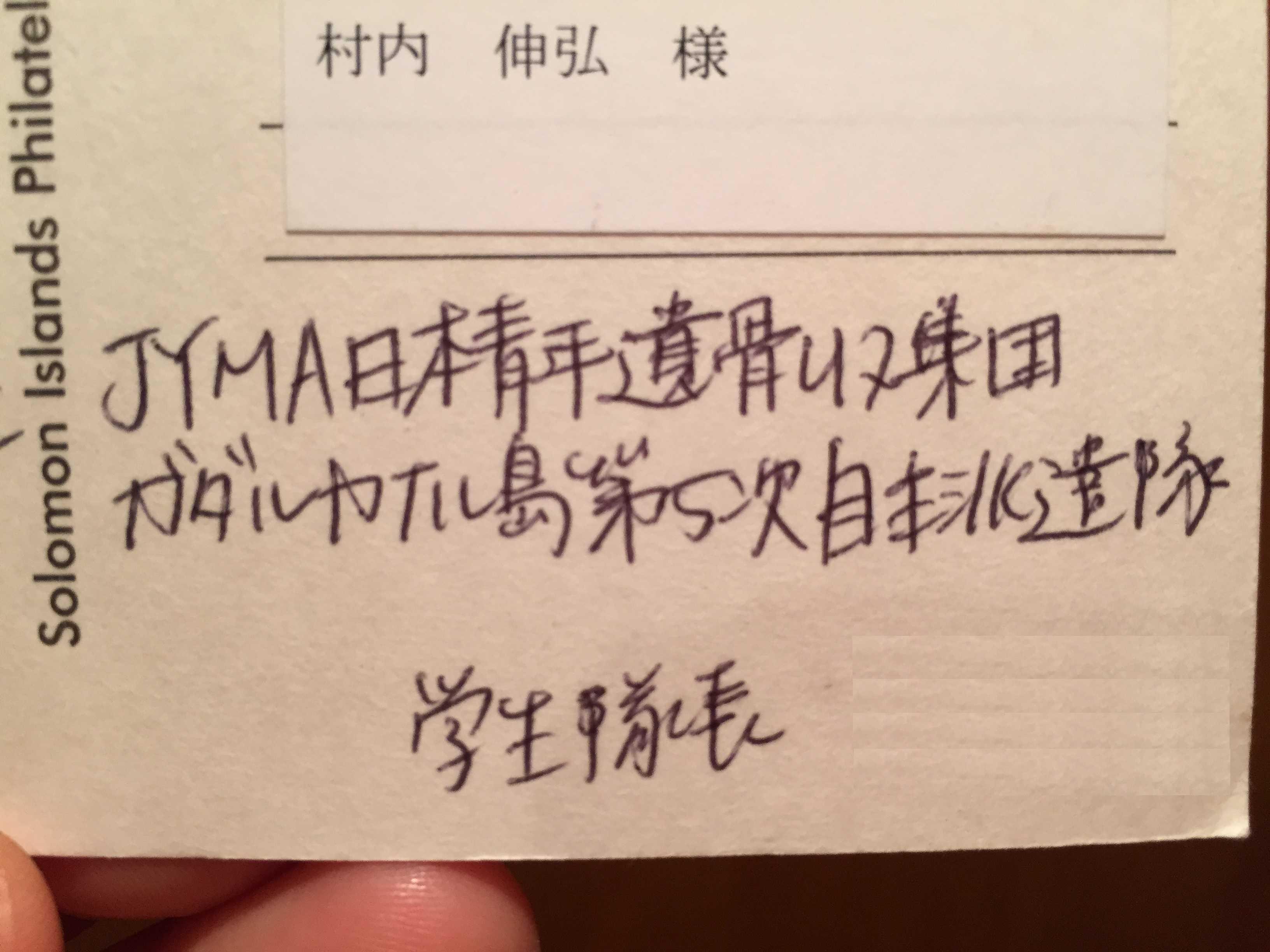 JYMA 日本青年遺骨収集団 ガダルカナル島 第5次自主派遣隊