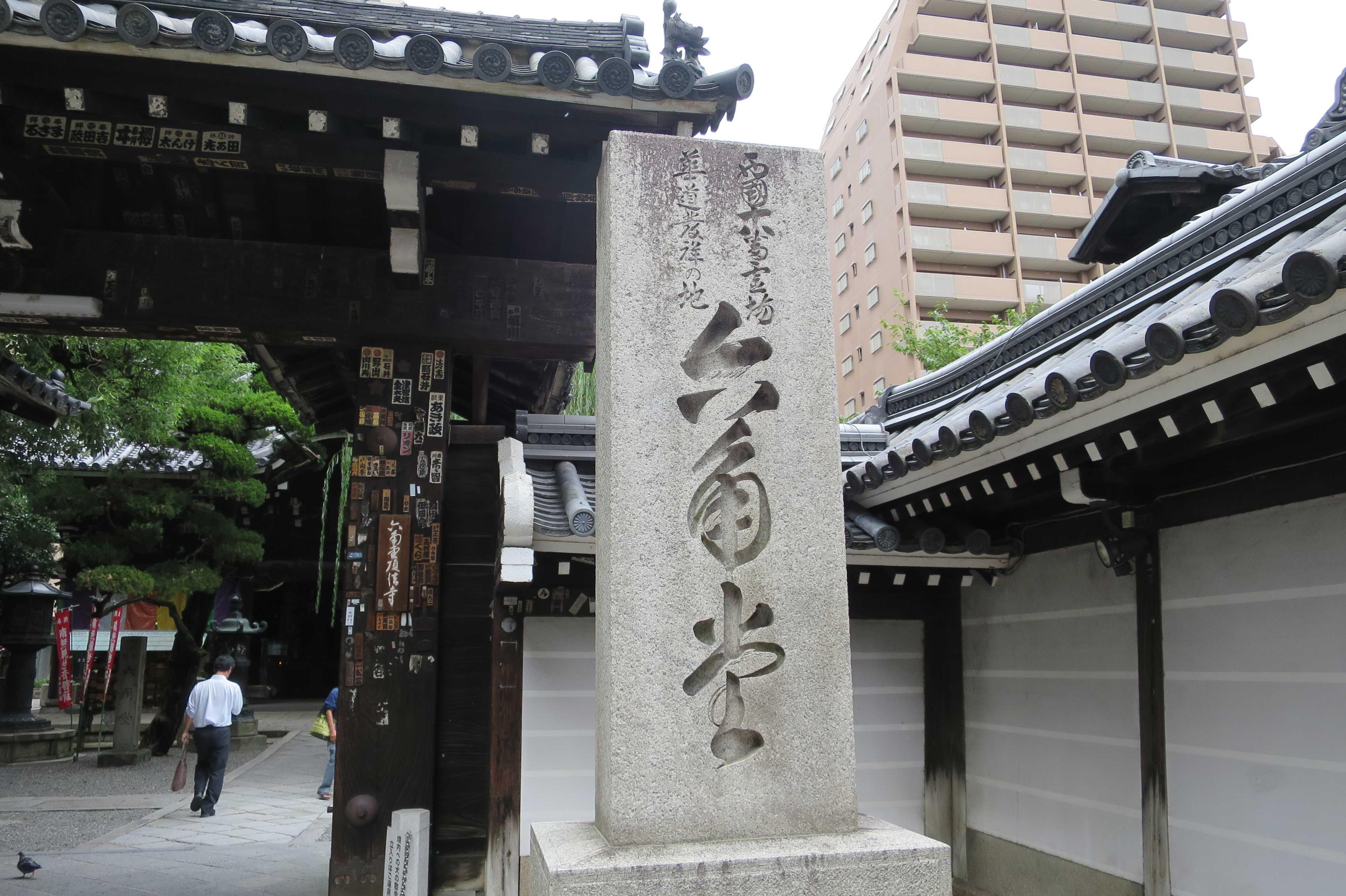 西国十八番霊場 華道発祥の地 六角堂(ろっかくどう)