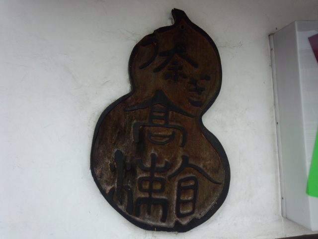 うなぎ「高瀬(たかせ)」