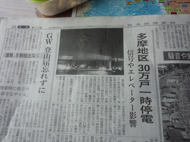日本経済新聞 社会面 「多摩地区 30万戸一時停電」