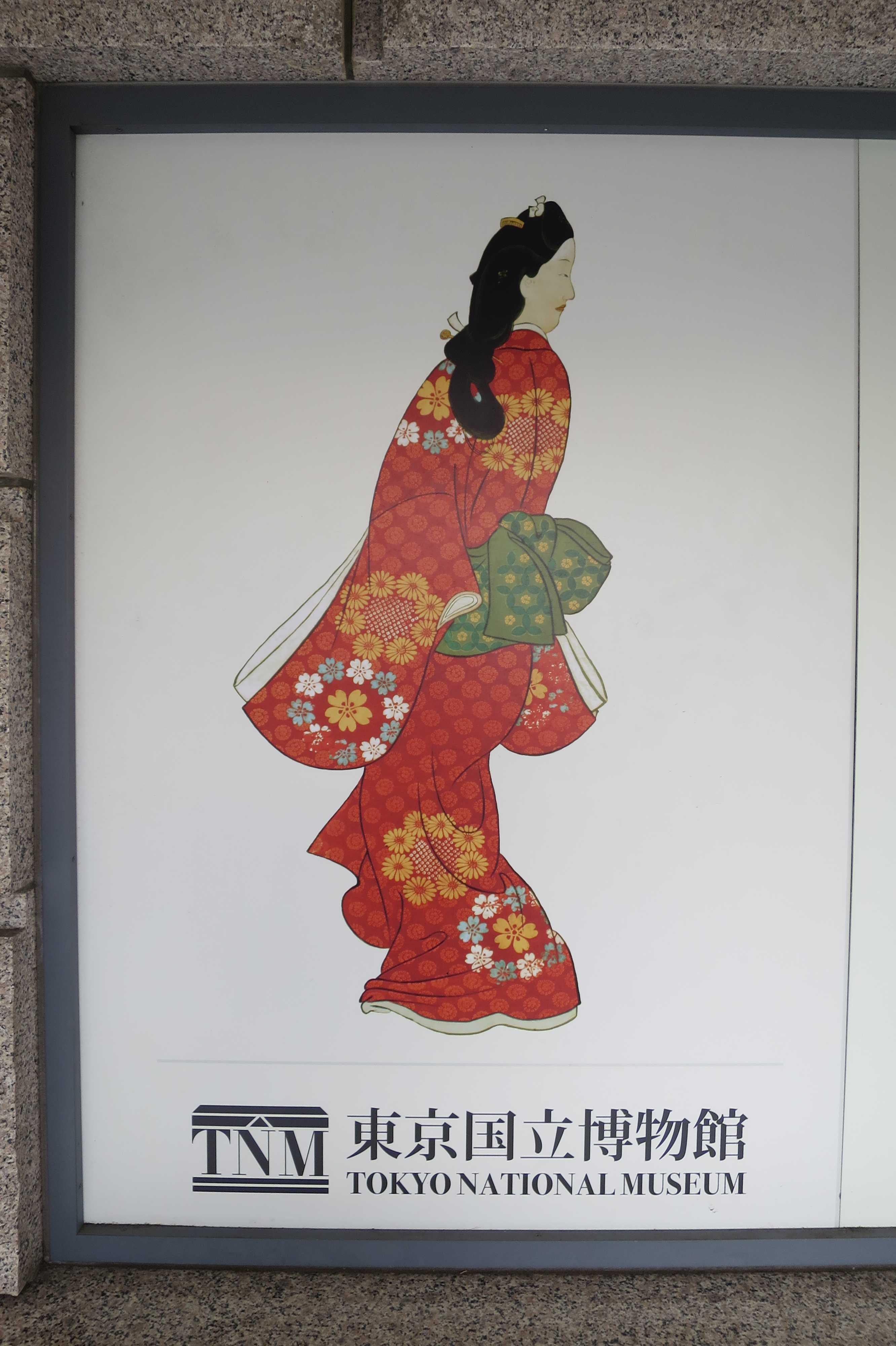 東京国立博物館(TOKYO NATIONAL MUSEUM)