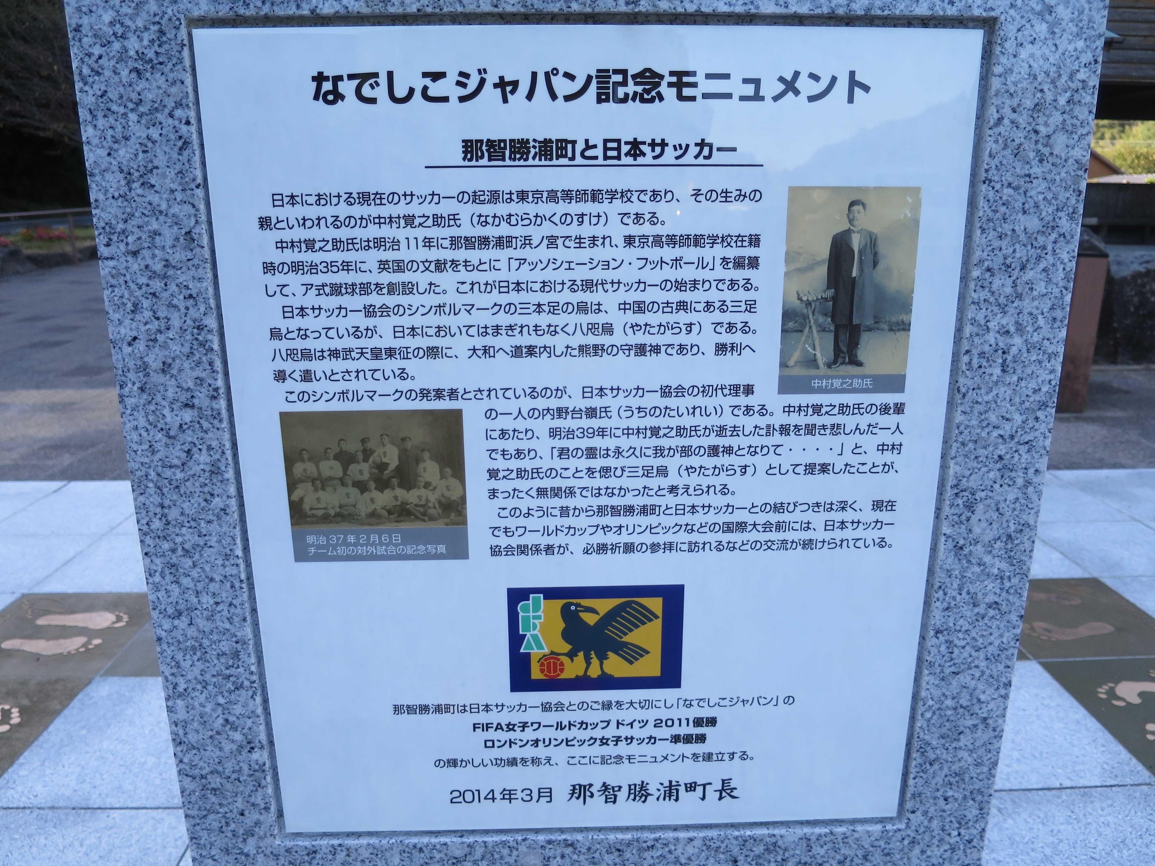 なでしこジャパン記念モニュメント