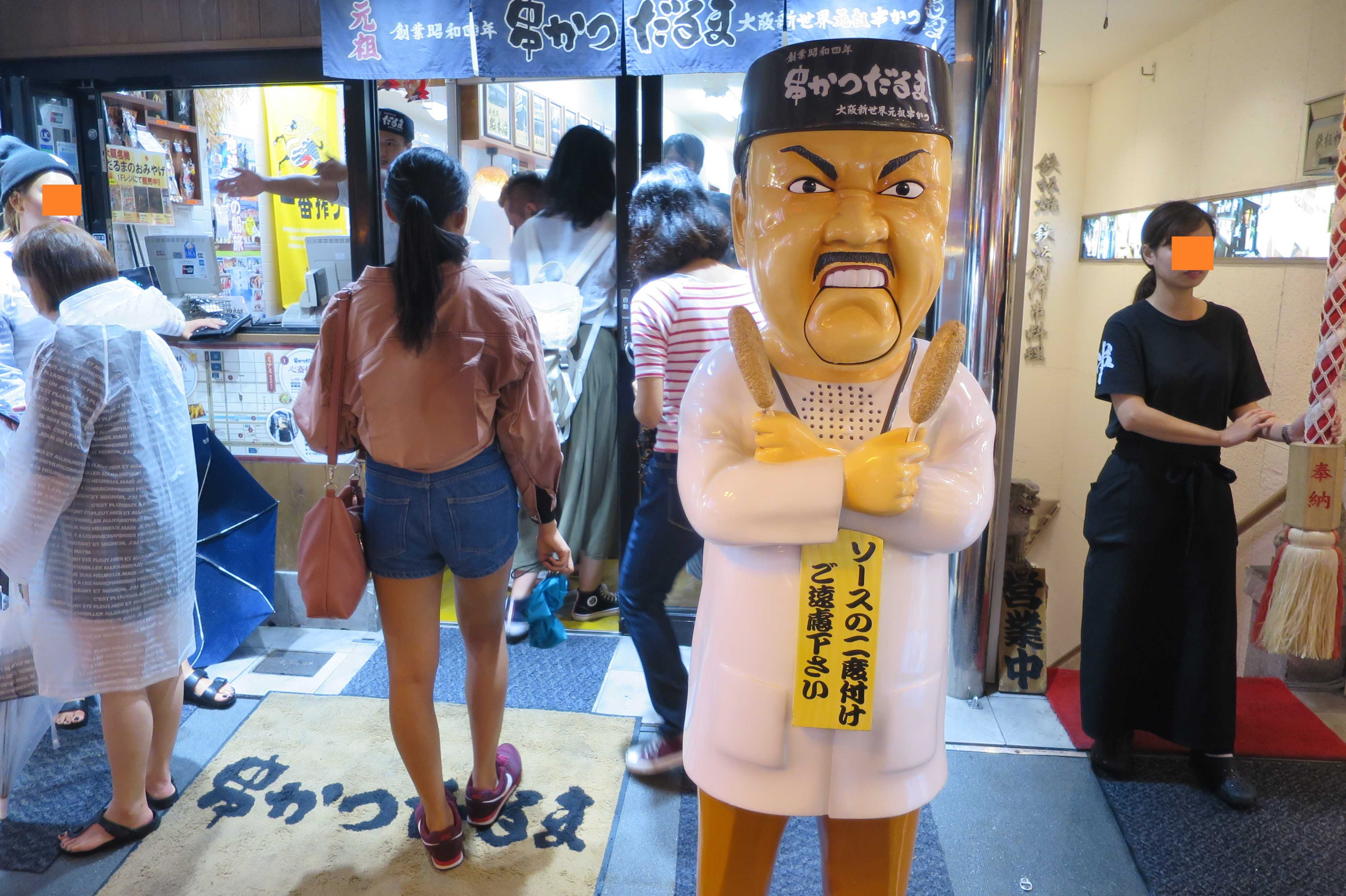 元祖串かつだるまの置き物の人形