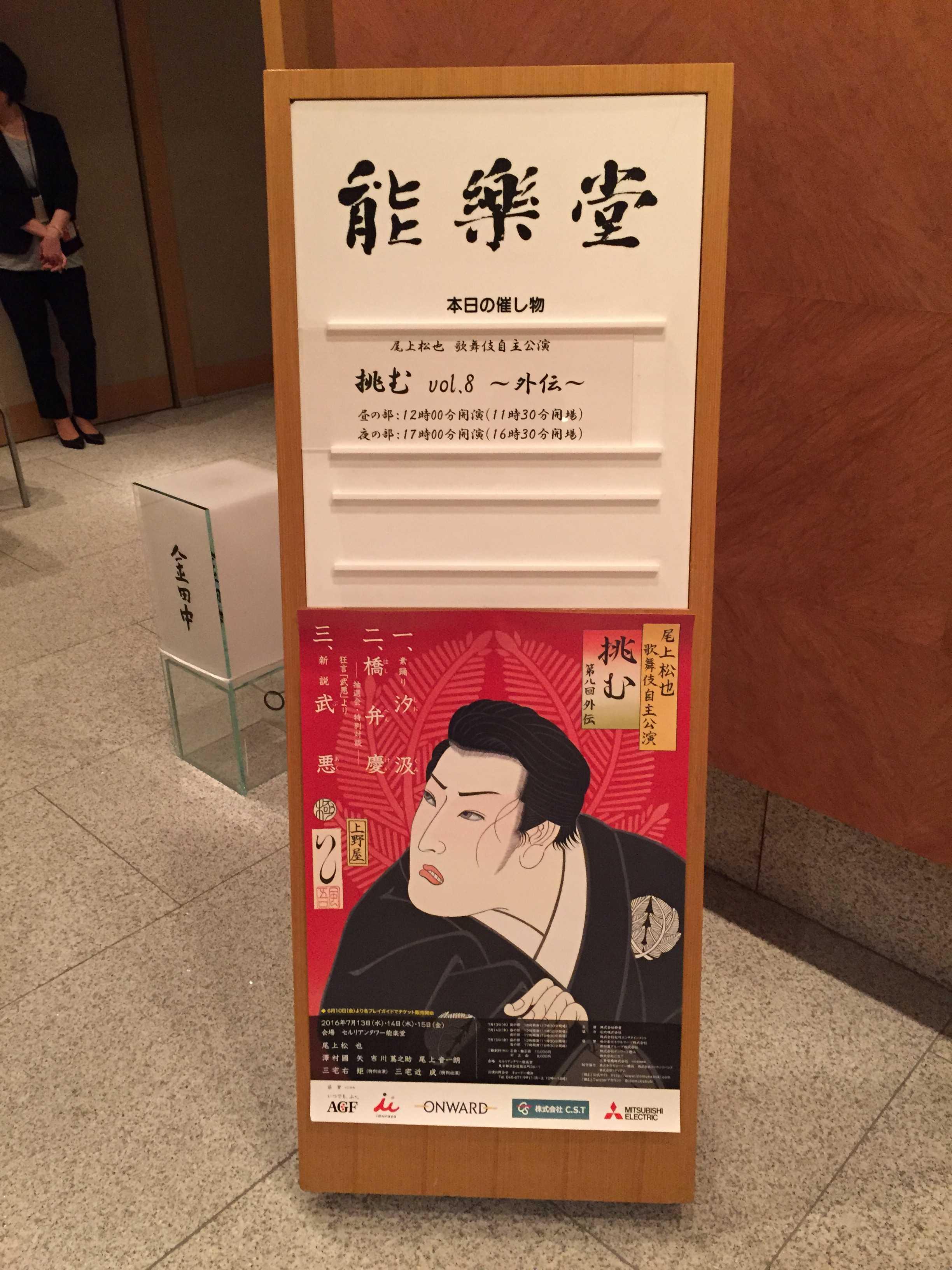 挑む -尾上松也 歌舞伎自主公演 公演ポスターの浮世絵