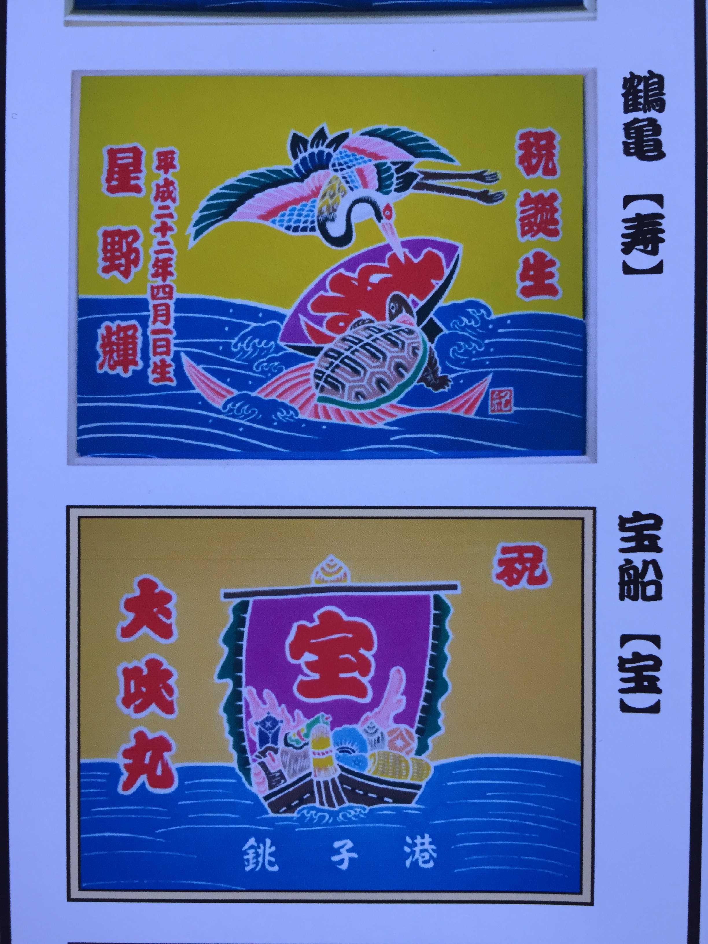 千葉県指定伝統的工芸品の萬祝式大漁旗
