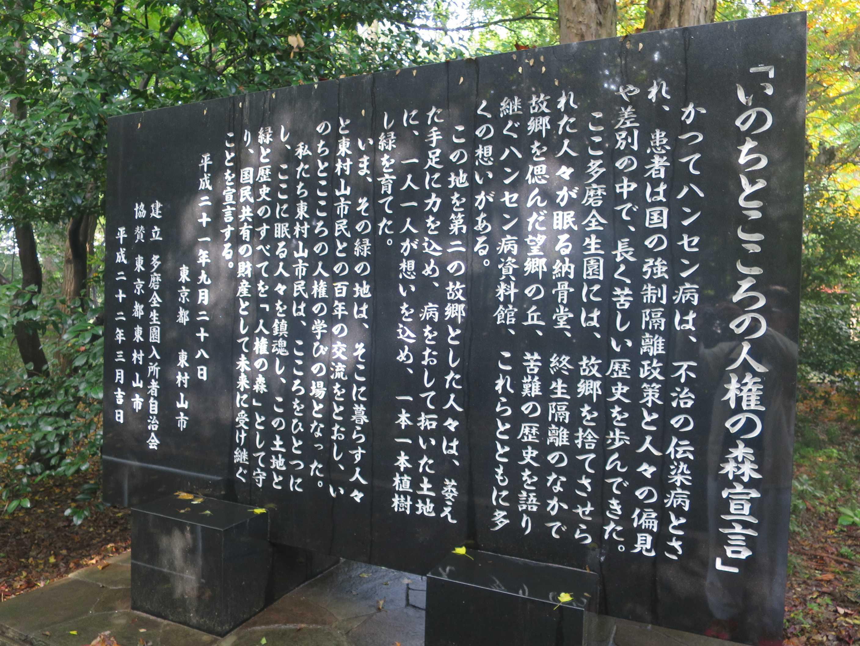 多磨全生園 「いのちとこころの人権の森宣言」
