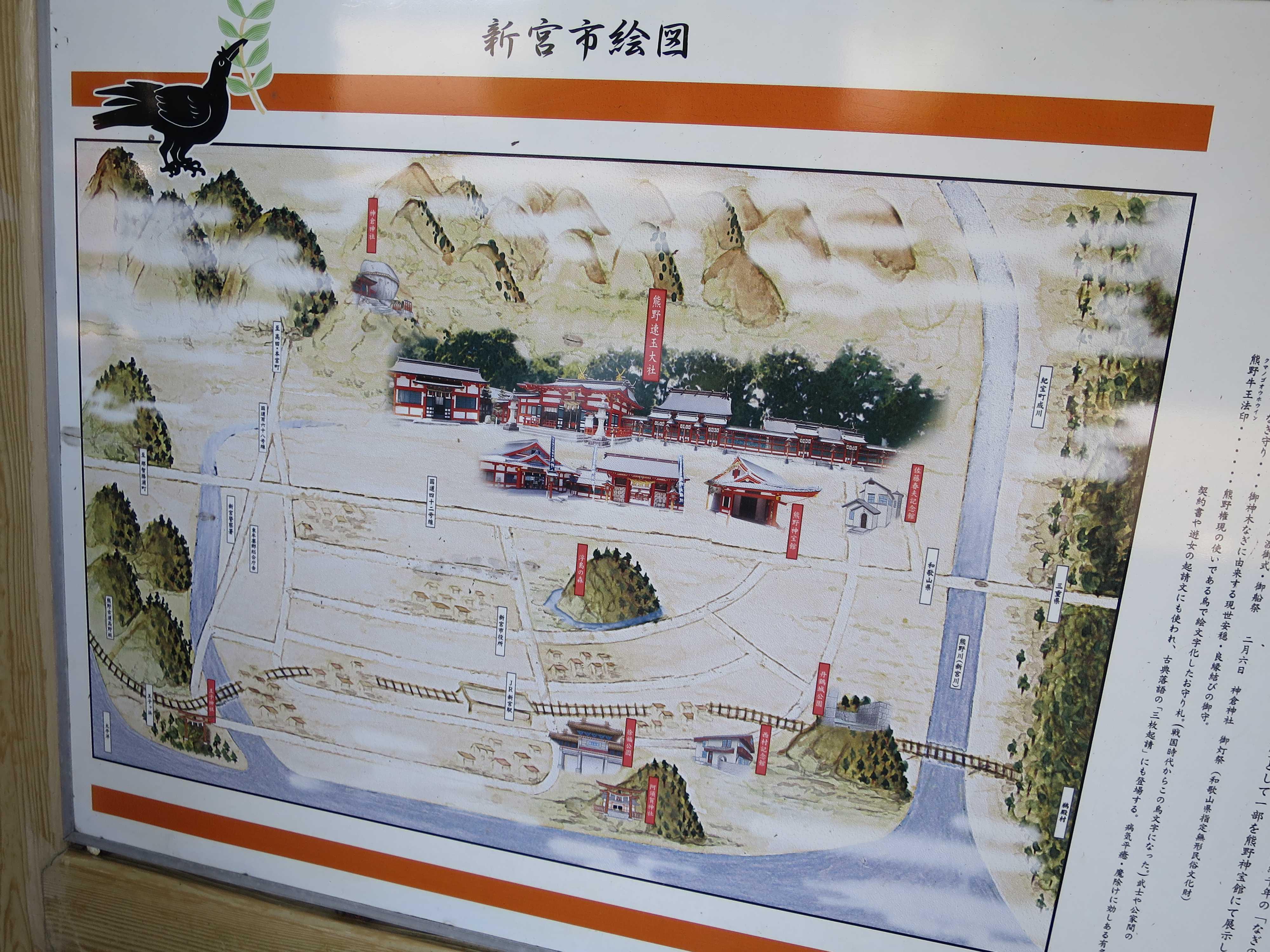 新宮市絵図