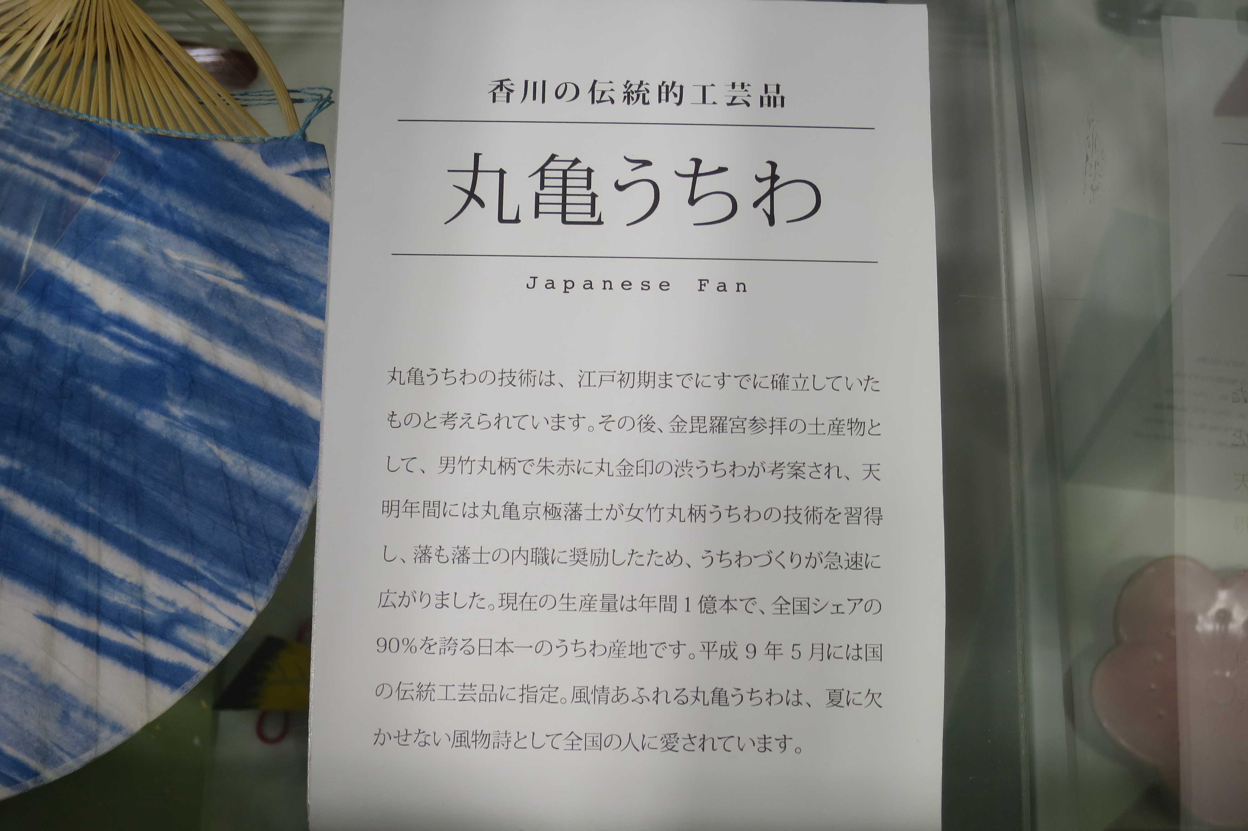 香川の伝統的工芸品 丸亀うちわ