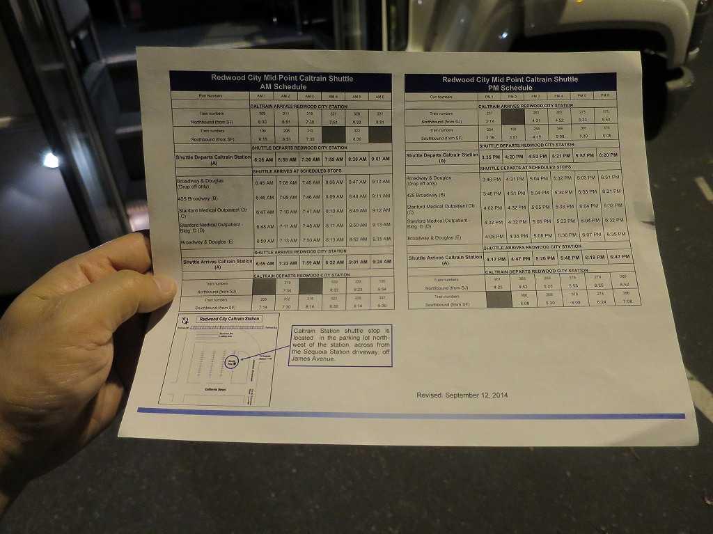 レッドウッドシティ - 無料シャトルバスの時刻表