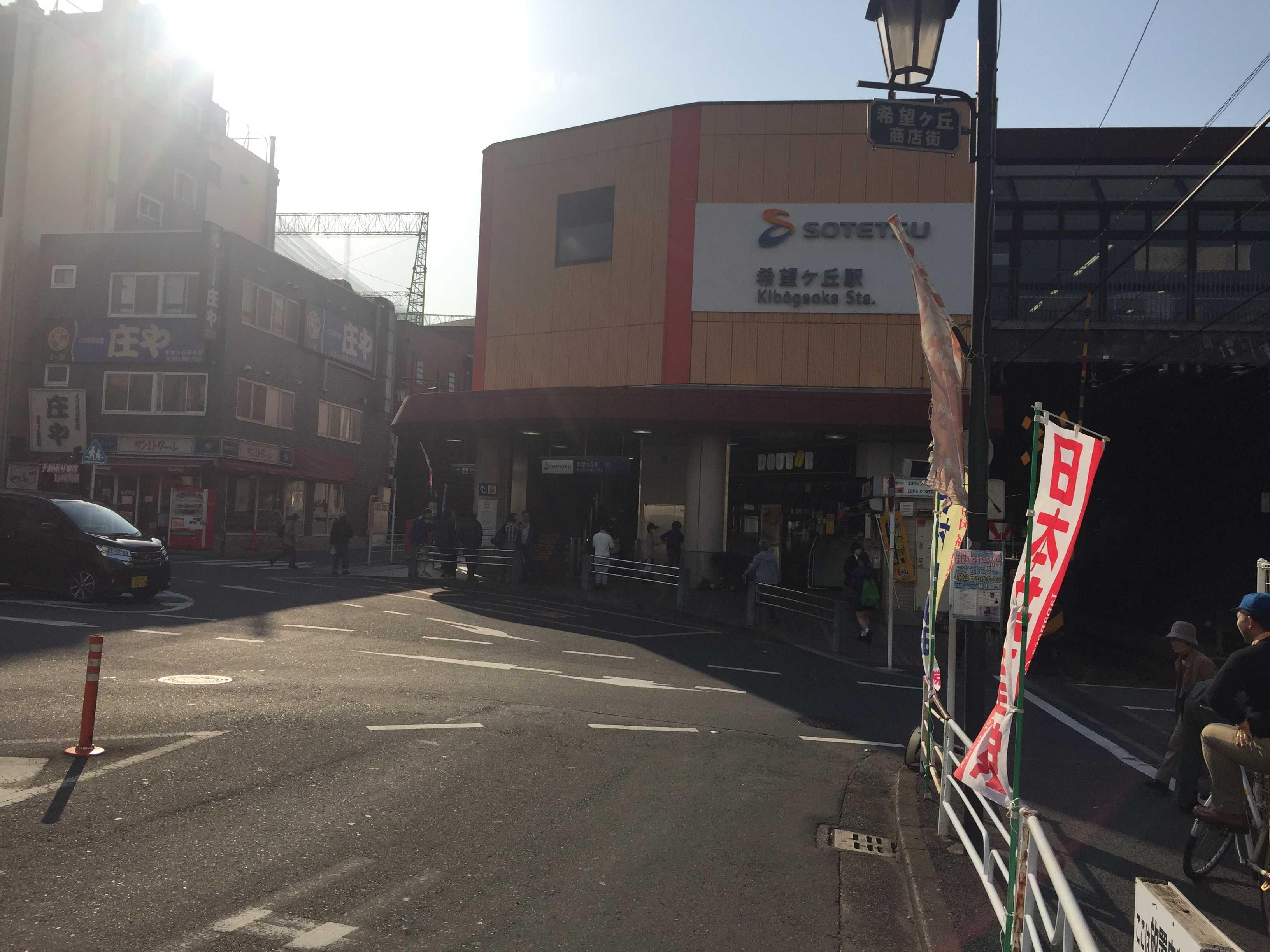 相模鉄道 希望ヶ丘駅