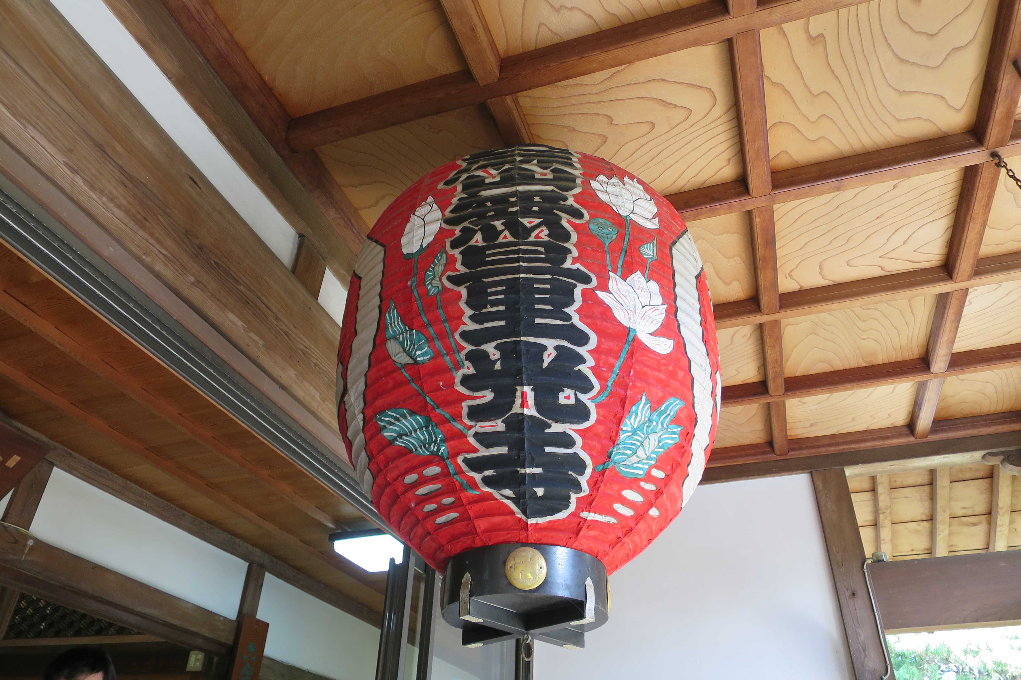 当麻山無量光寺と書かれた赤いちょうちん