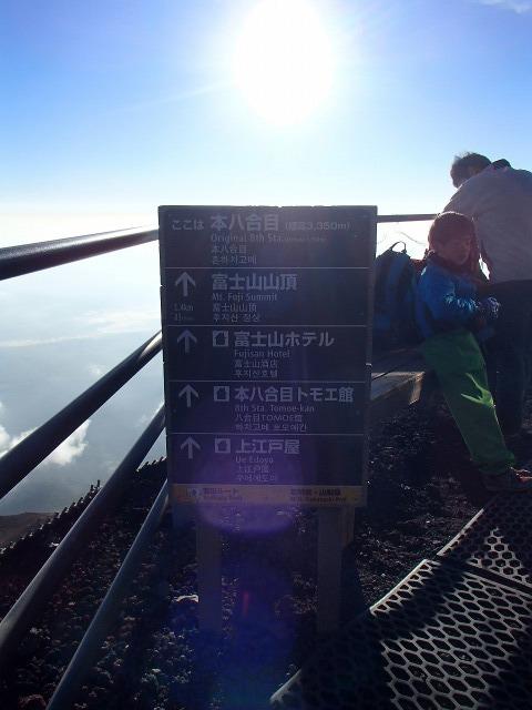 富士山八合目