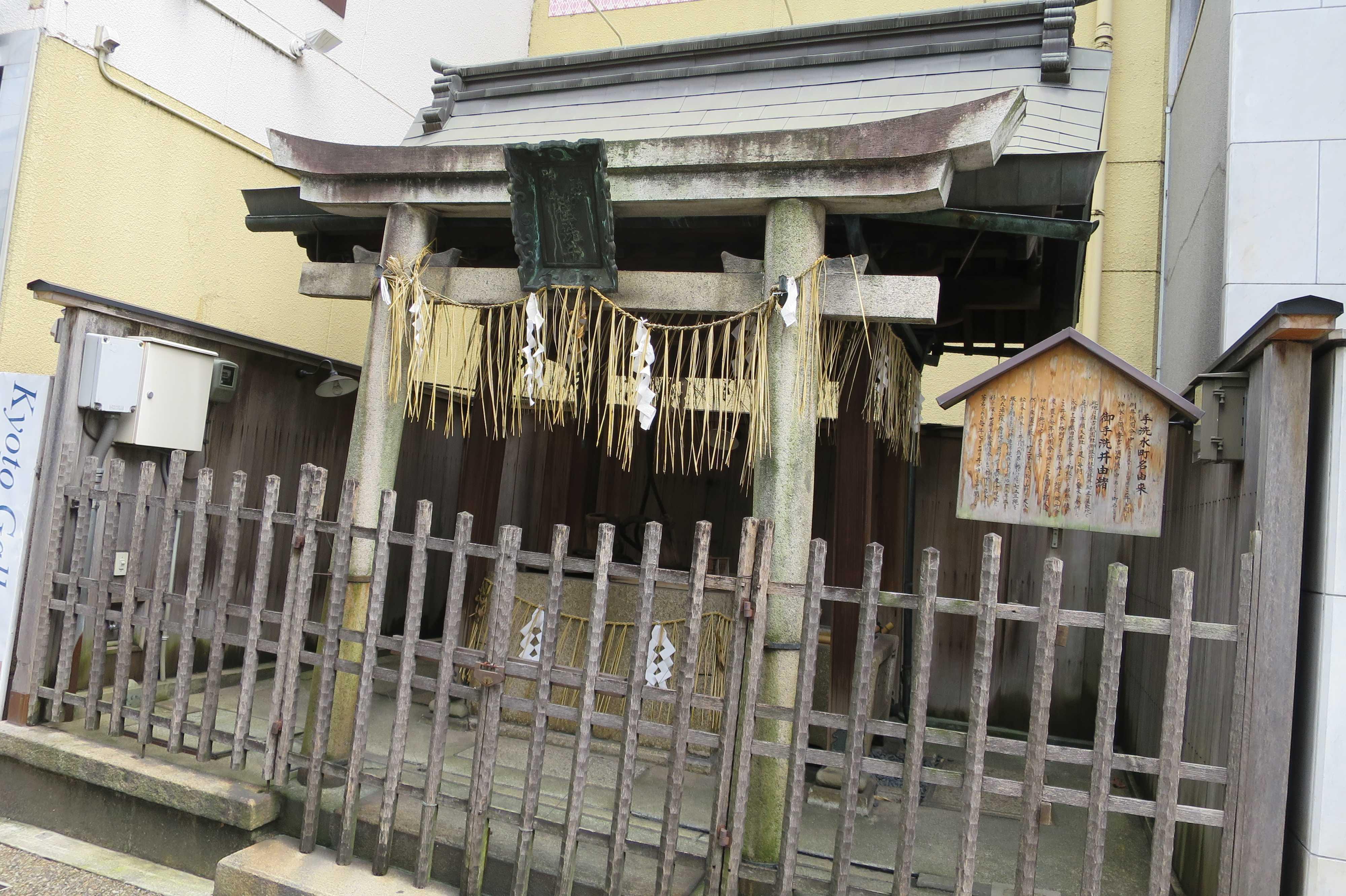 御手洗井(京都府京都市中京区)