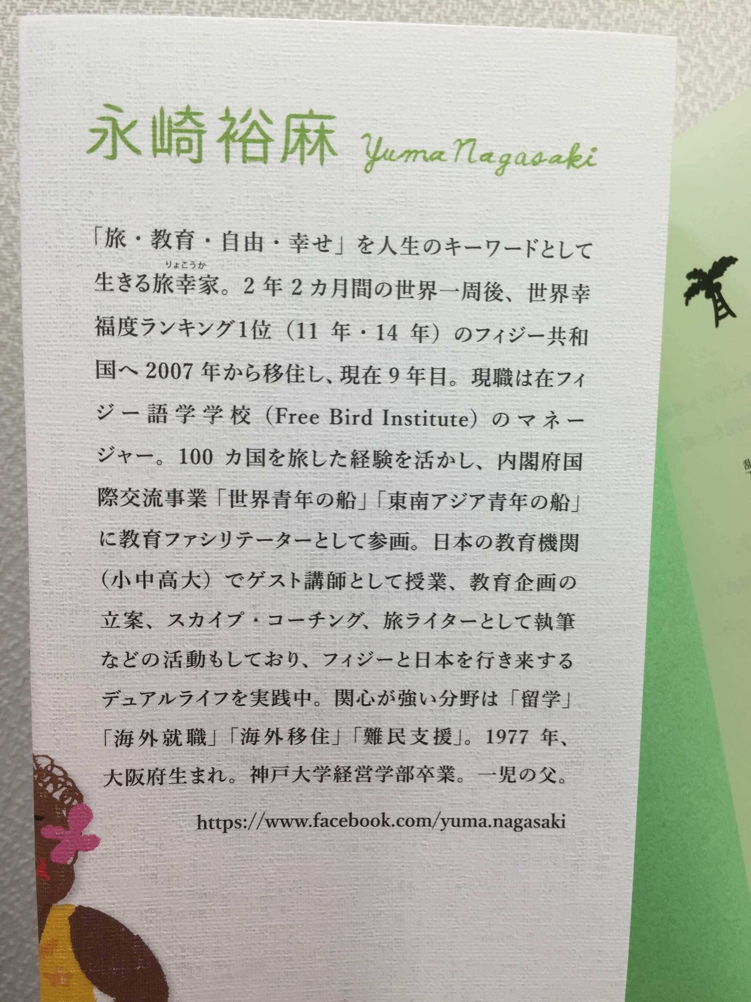 永崎裕麻 - 世界でいちばん幸せな国フィジーの世界でいちばん非常識な幸福論