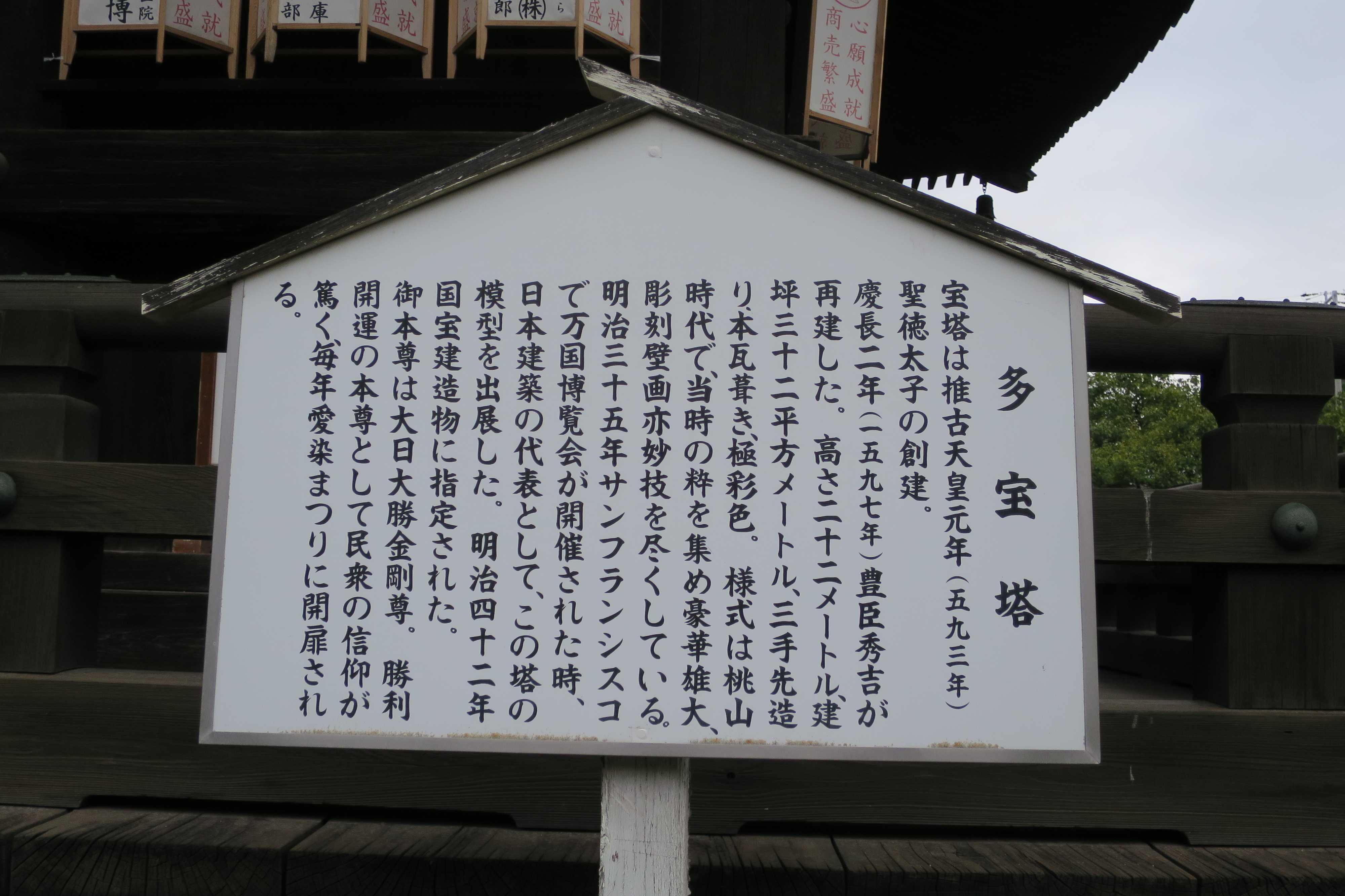 勝鬘院愛染堂 多宝塔の説明板