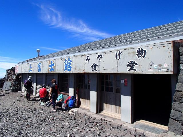 富士山頂 上富士館