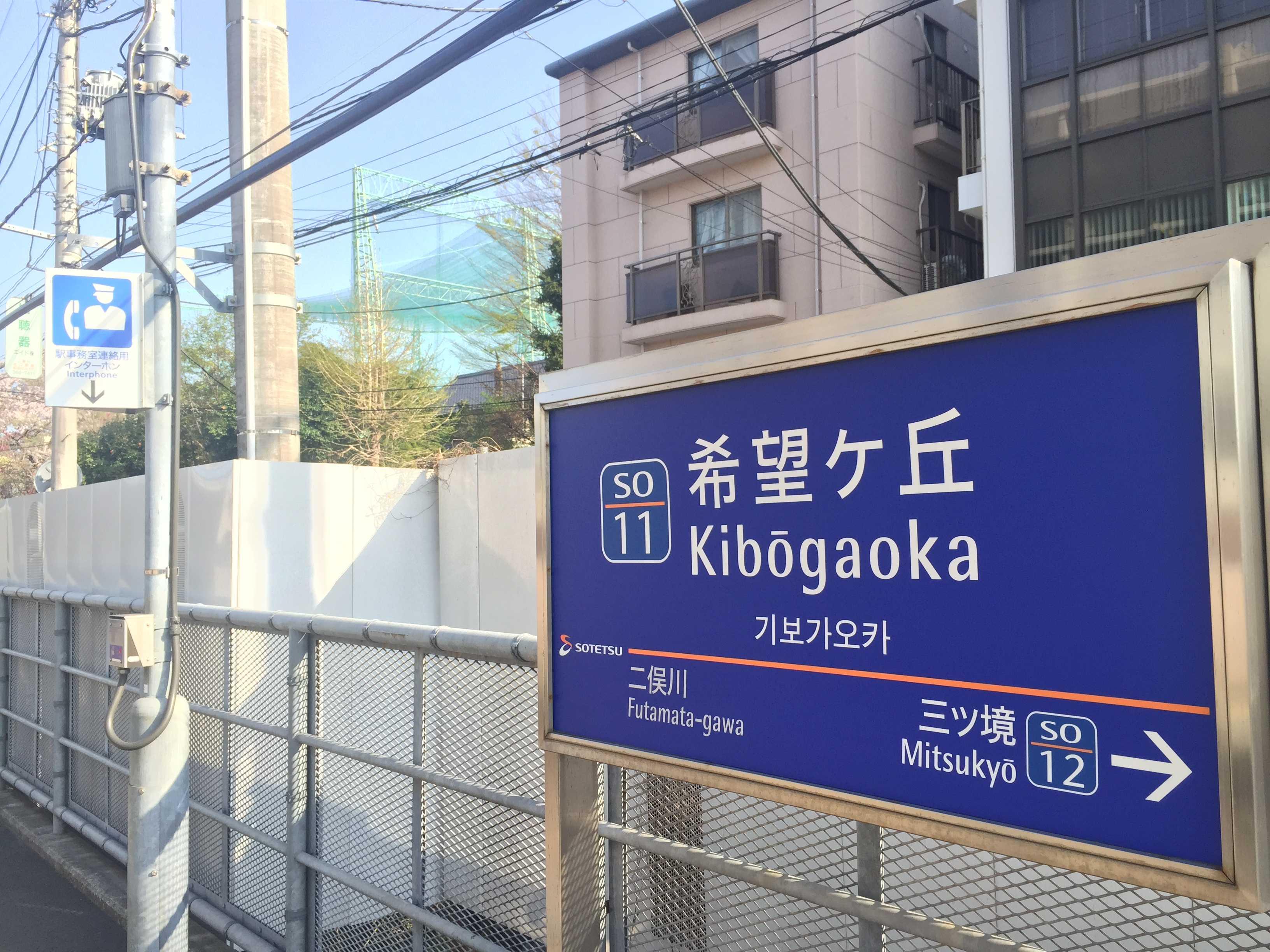 希望ヶ丘(Kibogaoka)