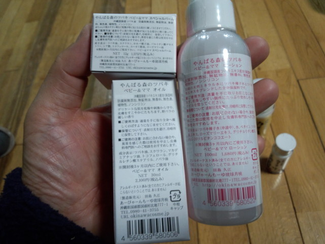 沖縄原産ツバキ化粧品 「やんばる森のツバキ」