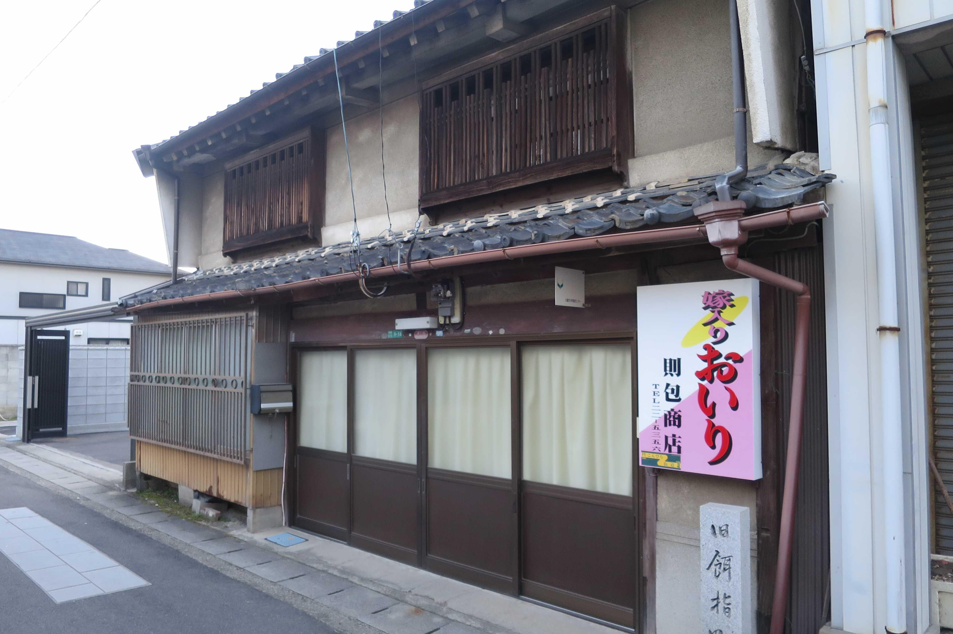 米菓子「嫁入おいり(則包商店)」