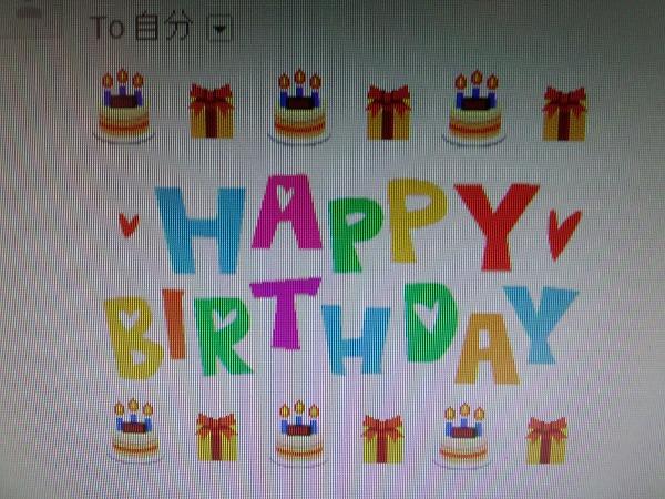 村内伸弘 - 45歳の誕生日