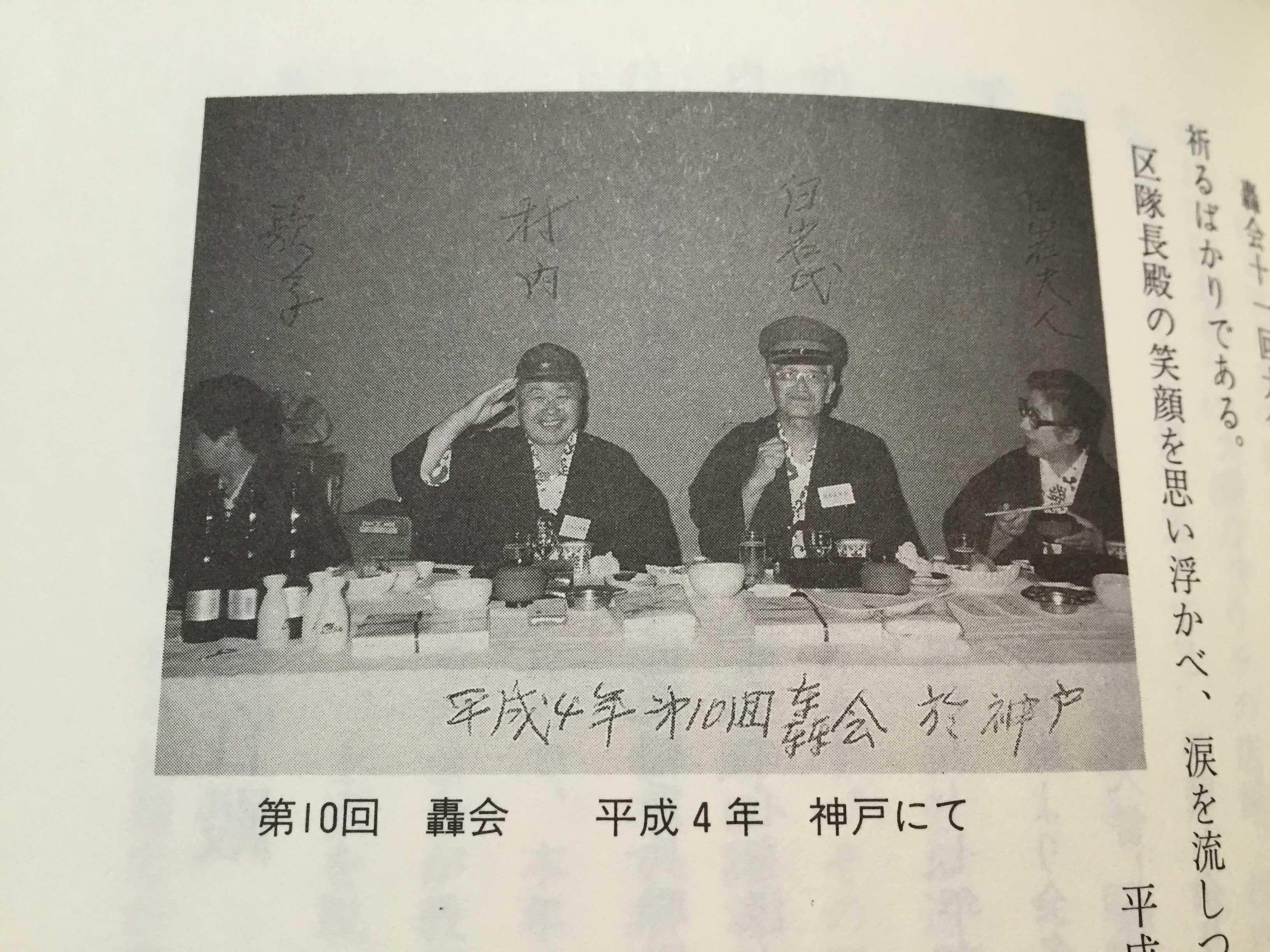 陸軍自動車学校幹部候補生隊区隊長時代の戦友会(轟会)