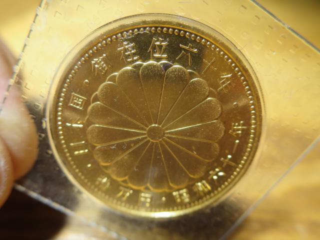 ぼくの昭和天皇ご在位60年記念10万円金貨・1万円銀貨・500円白銅貨