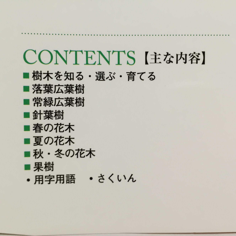 「庭に植えたい樹木図鑑(池田書店)」主な内容