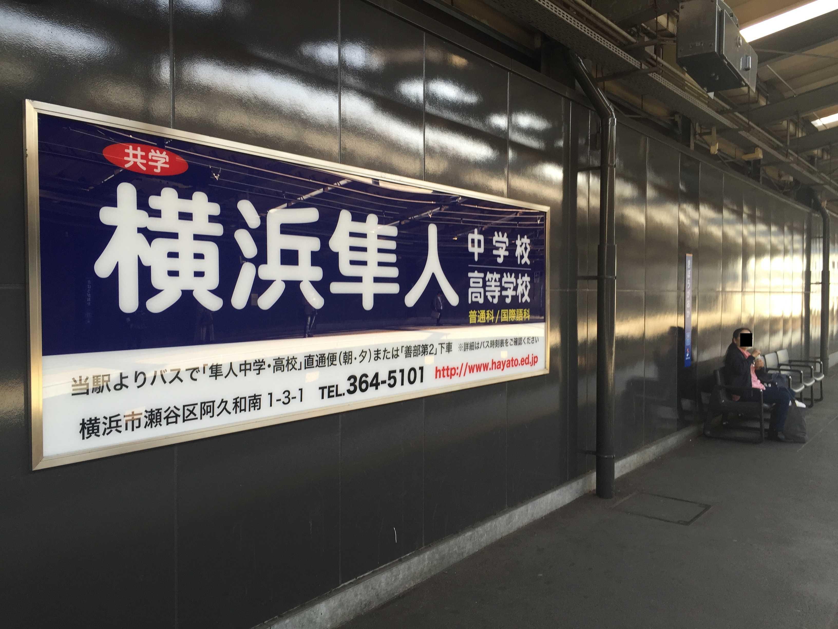横浜隼人高校の駅看板