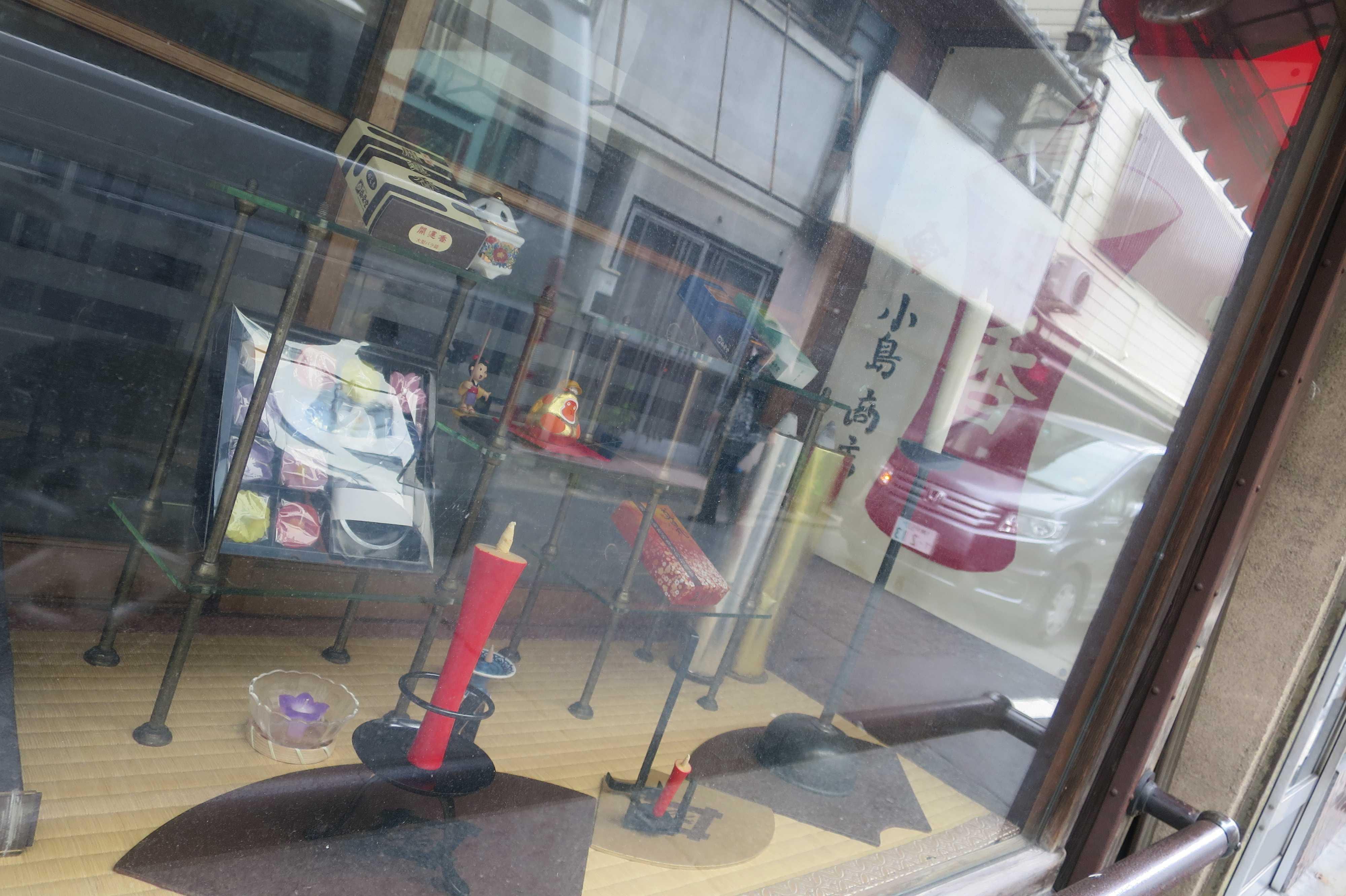 若狭屋 創業寛政元年(1789年) 小島商店(京都市下京区)
