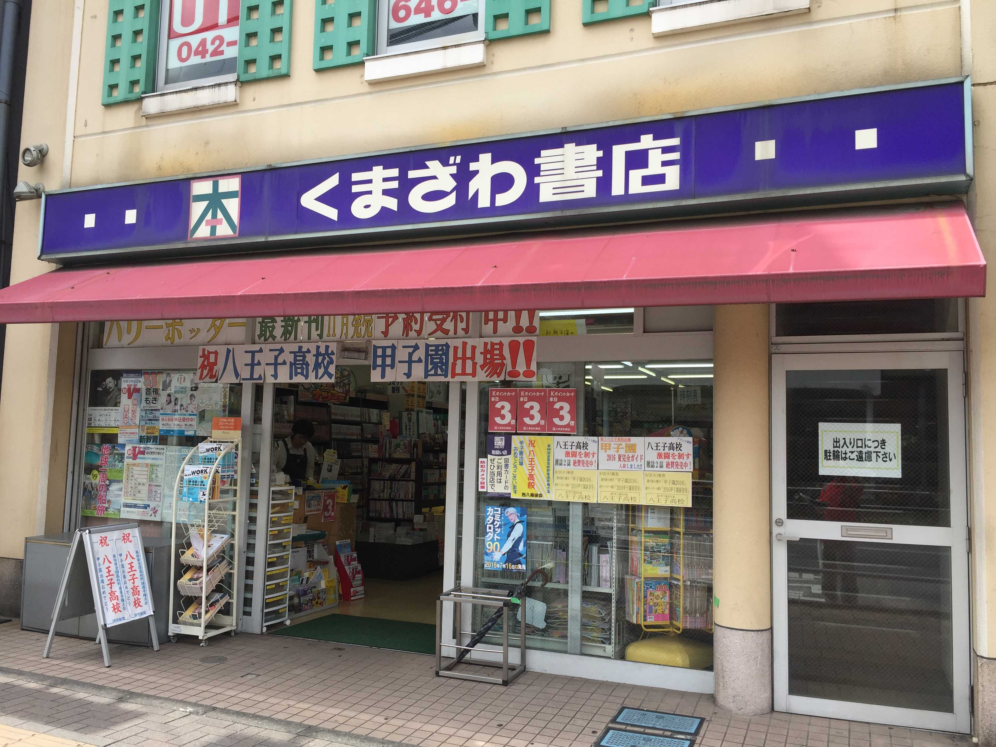 JR西八王子駅 北口 くまざわ書店 「祝 八王子高校 甲子園出場!!」