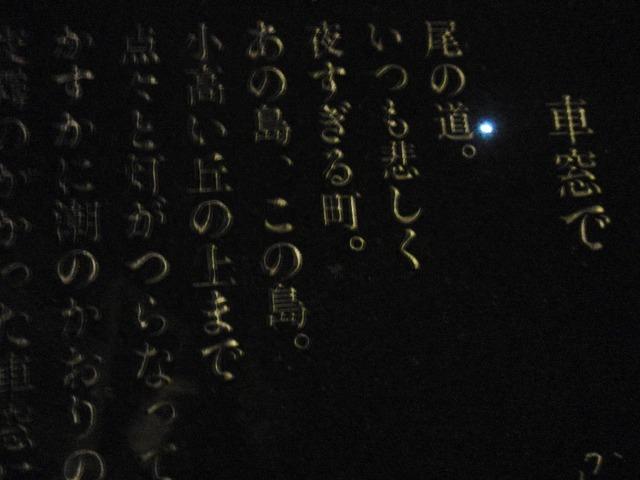 「車窓で」小野十三郎