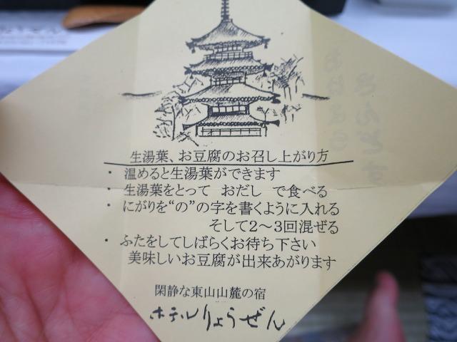 生湯葉→お豆腐の食べ方