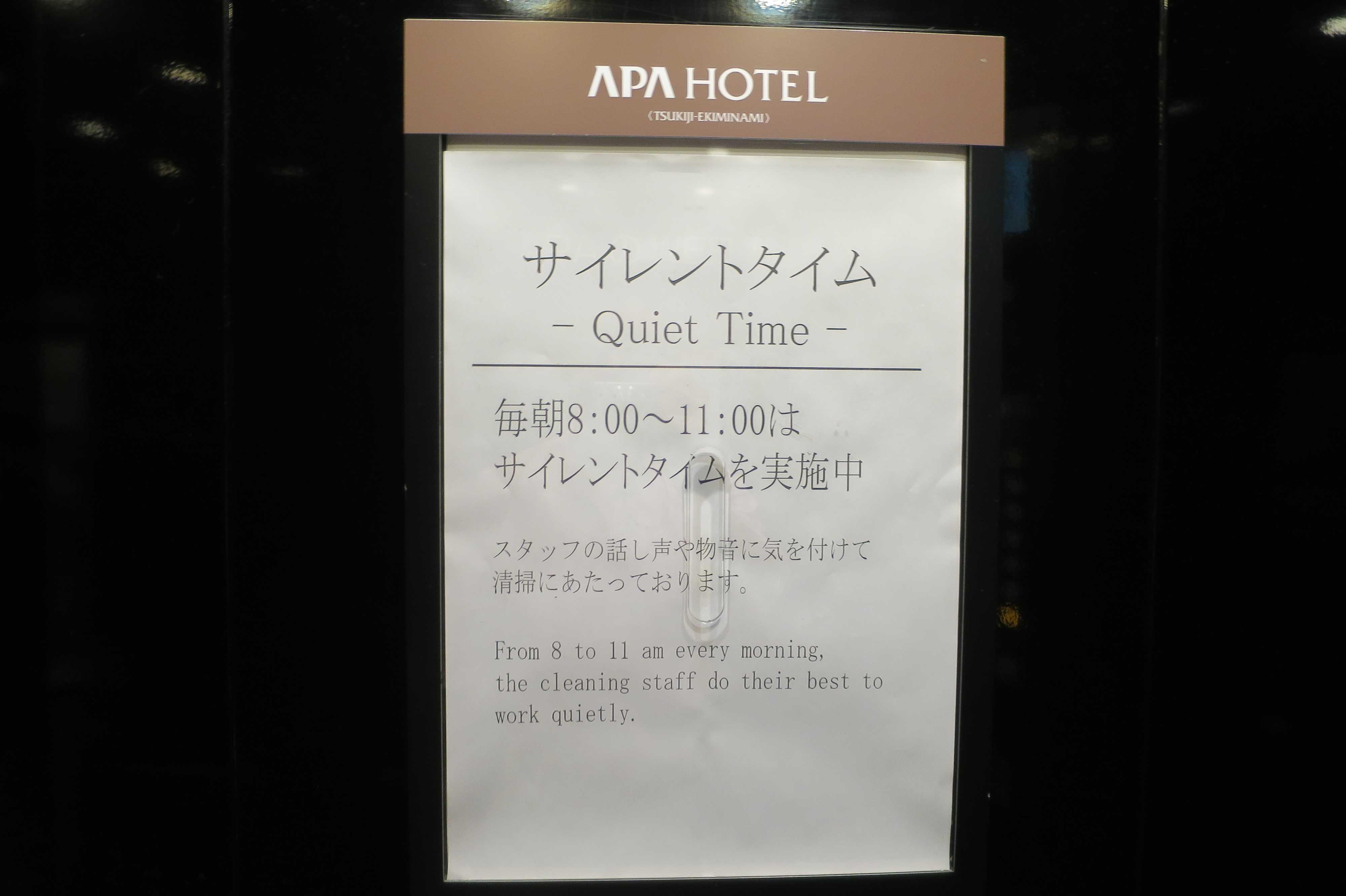 築地エリア - アパホテルのサイレントタイム(Quiet Time)
