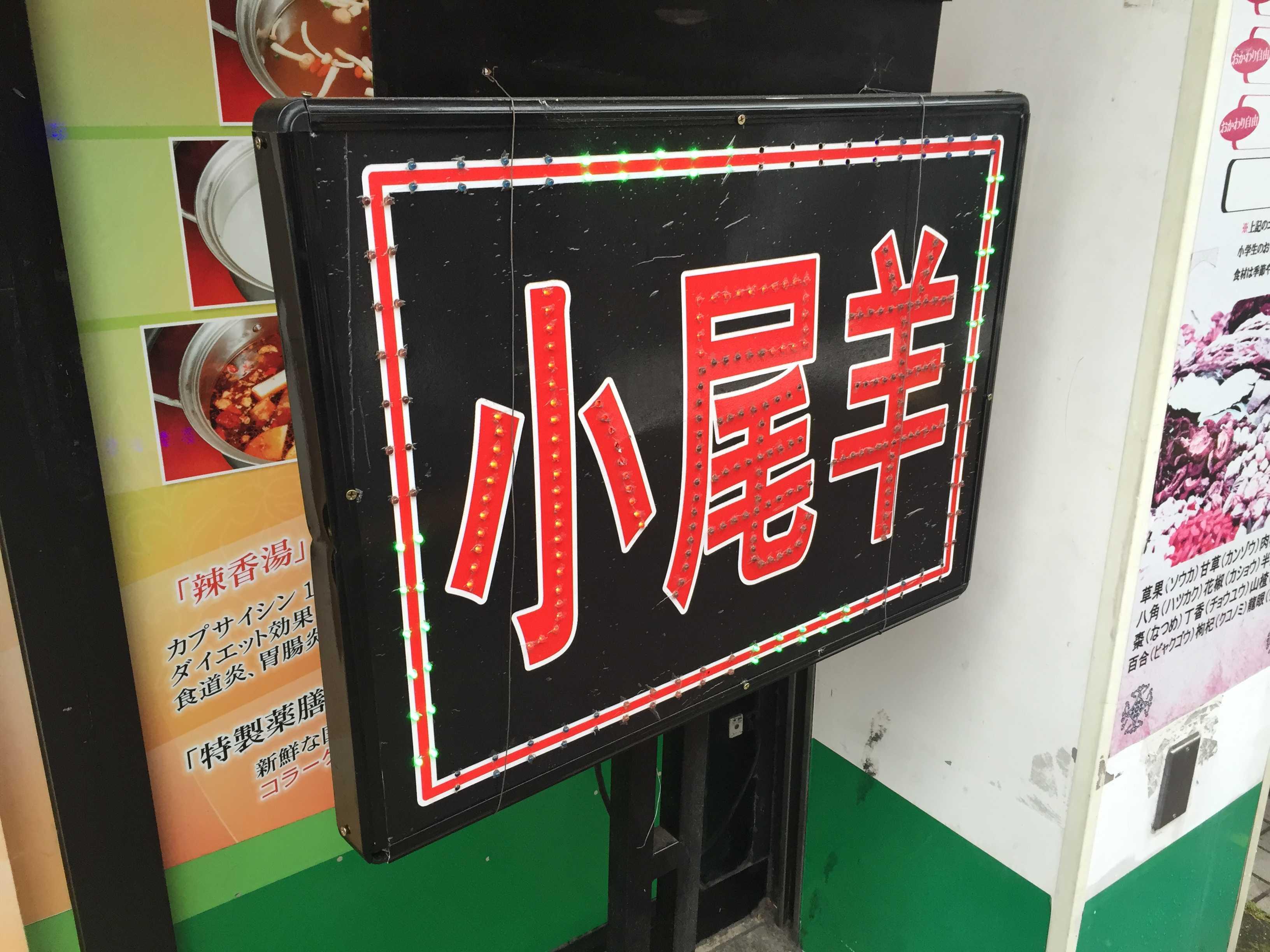 小尾羊(シャオウェイヤン)の店名看板