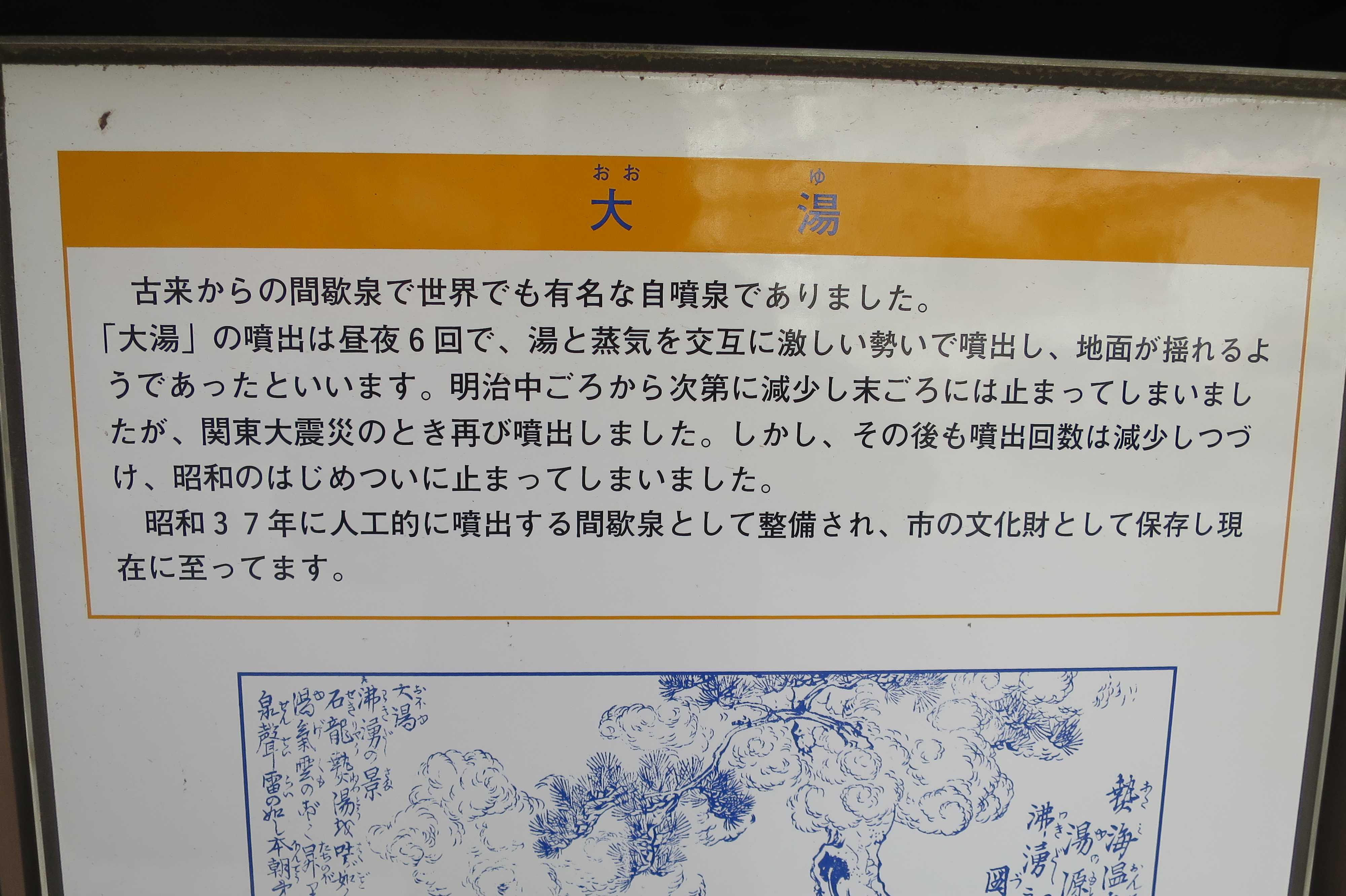 熱海七湯めぐり - 大湯