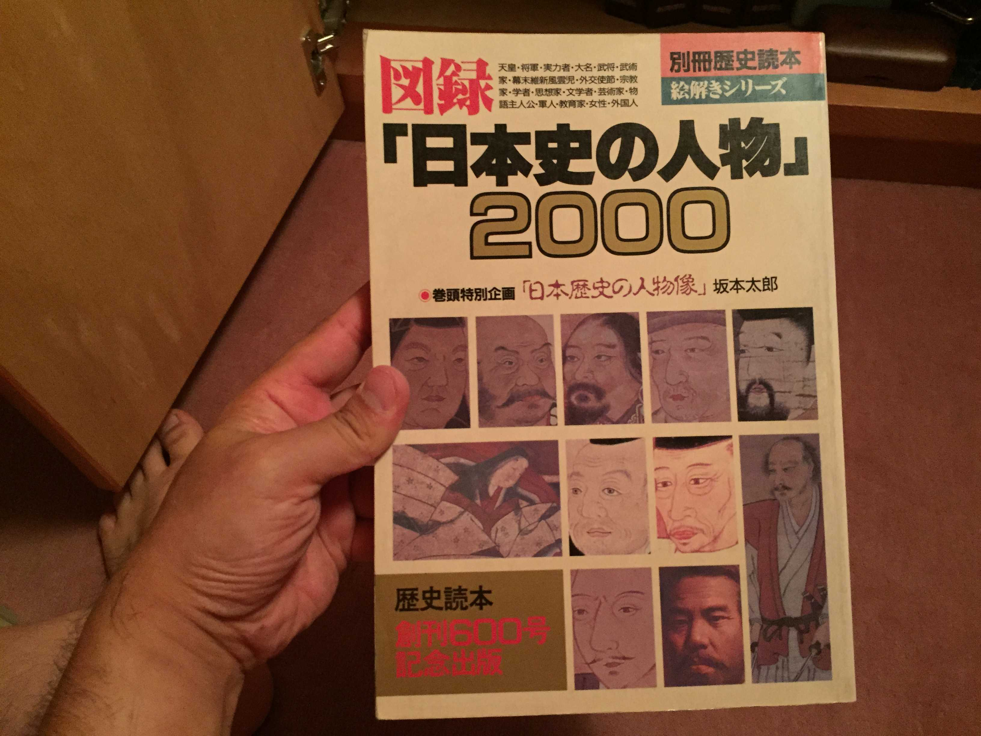 図録「日本史の人物」2000 (別冊歴史読本 絵解きシリーズ)