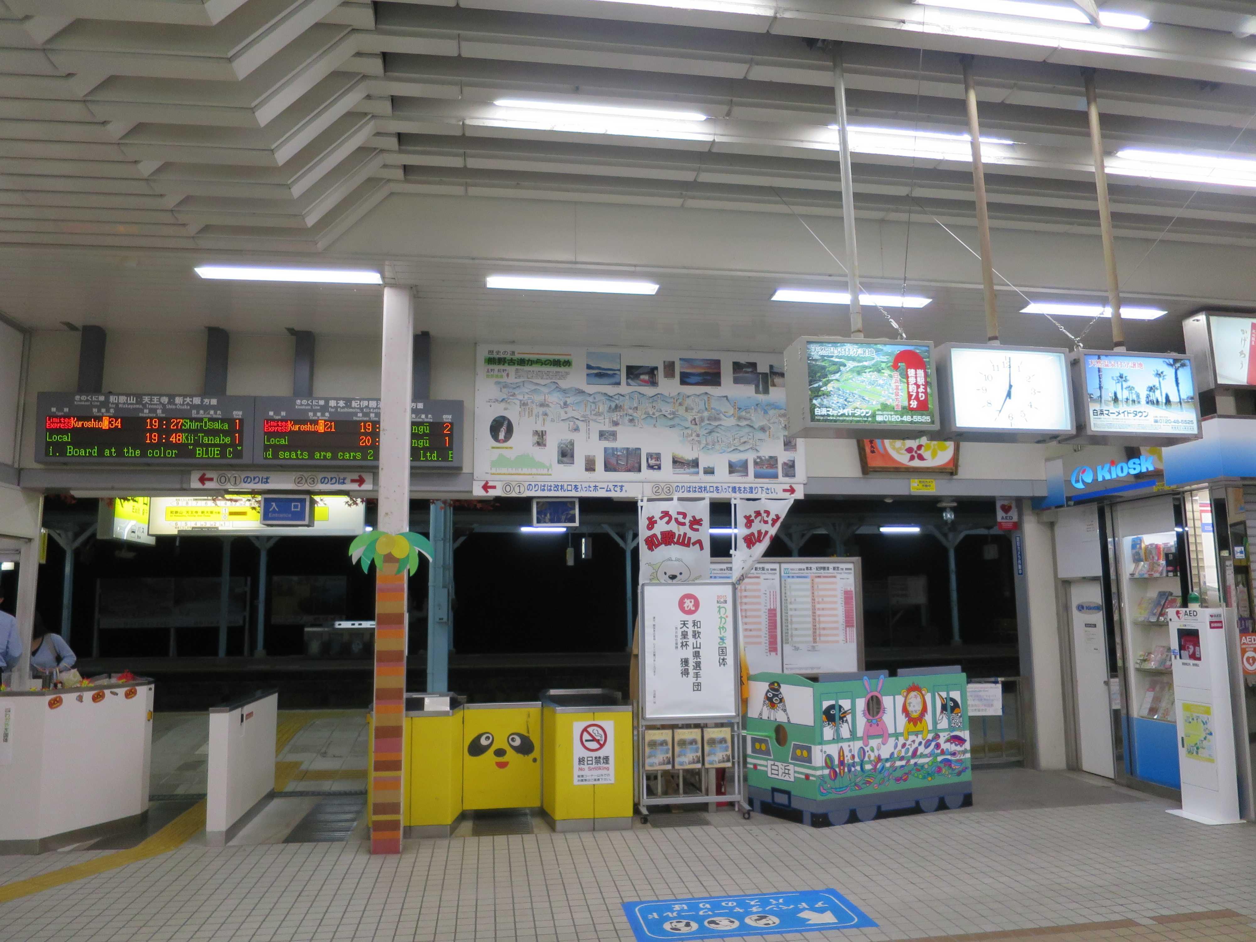 JR白浜駅 構内