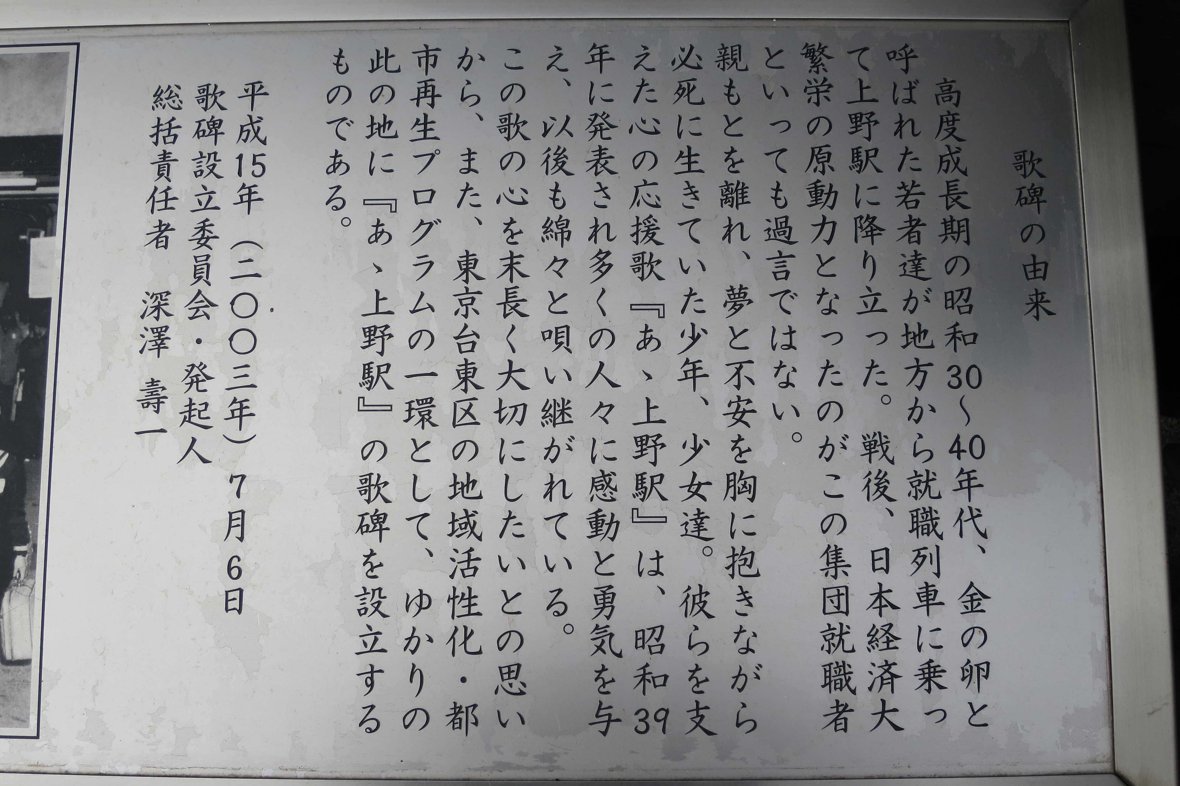 「あゝ上野駅」の歌碑の由来