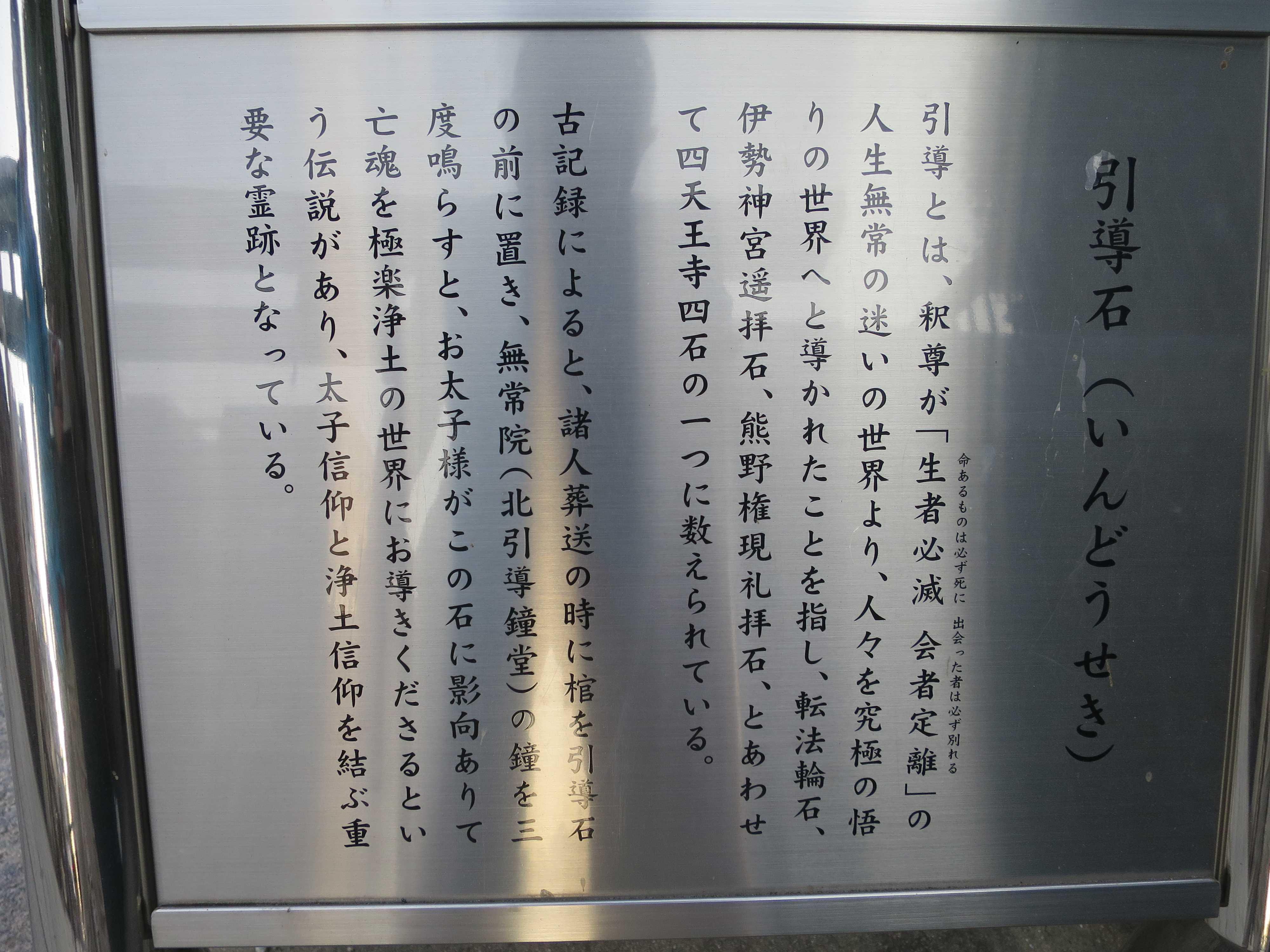 引導石 - 太子信仰と浄土信仰を結ぶ重要な霊跡
