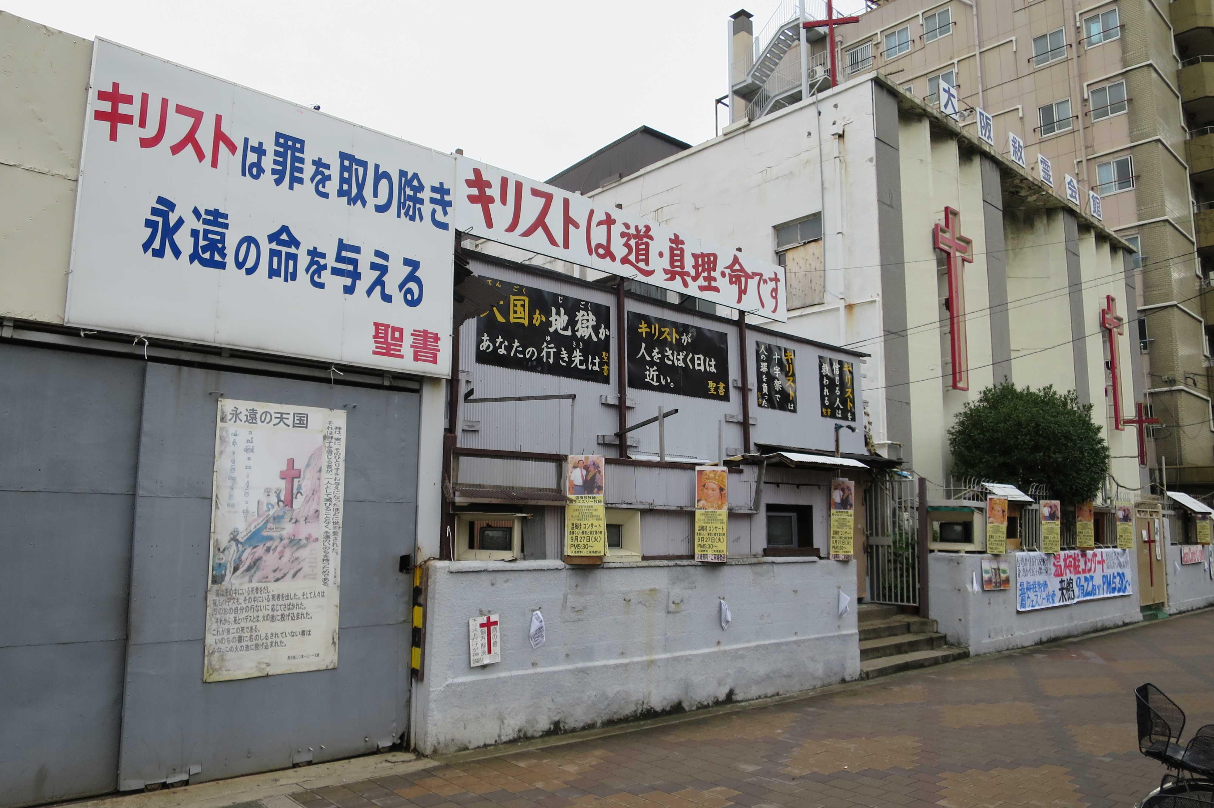 大阪救霊会館