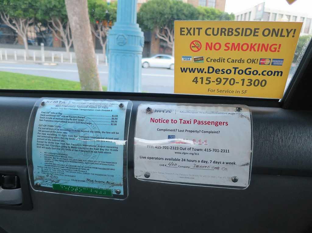 サンフランシスコ - タクシーの車内