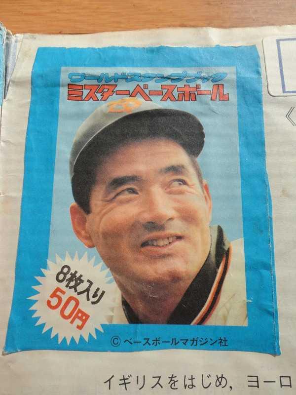 ワールドスタンプブック ミスターベースボール 袋の表紙写真
