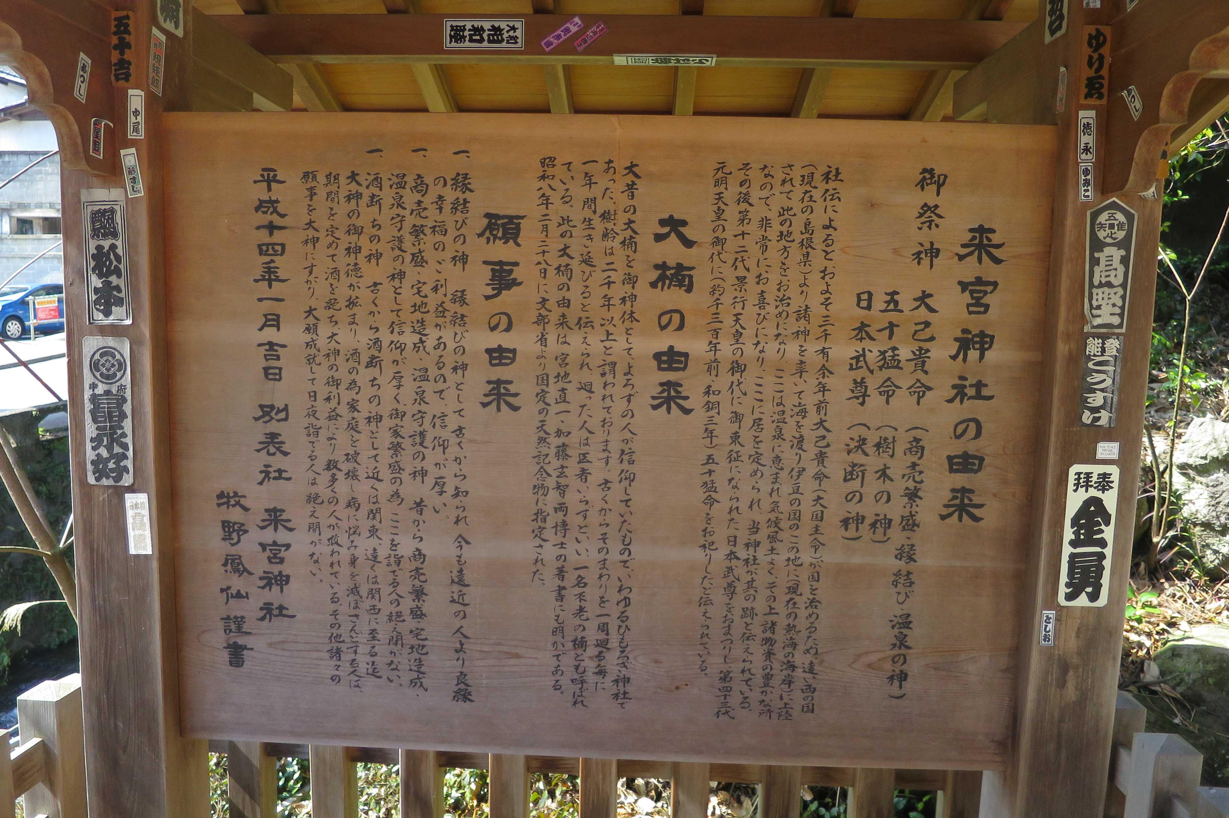 来宮神社の由来